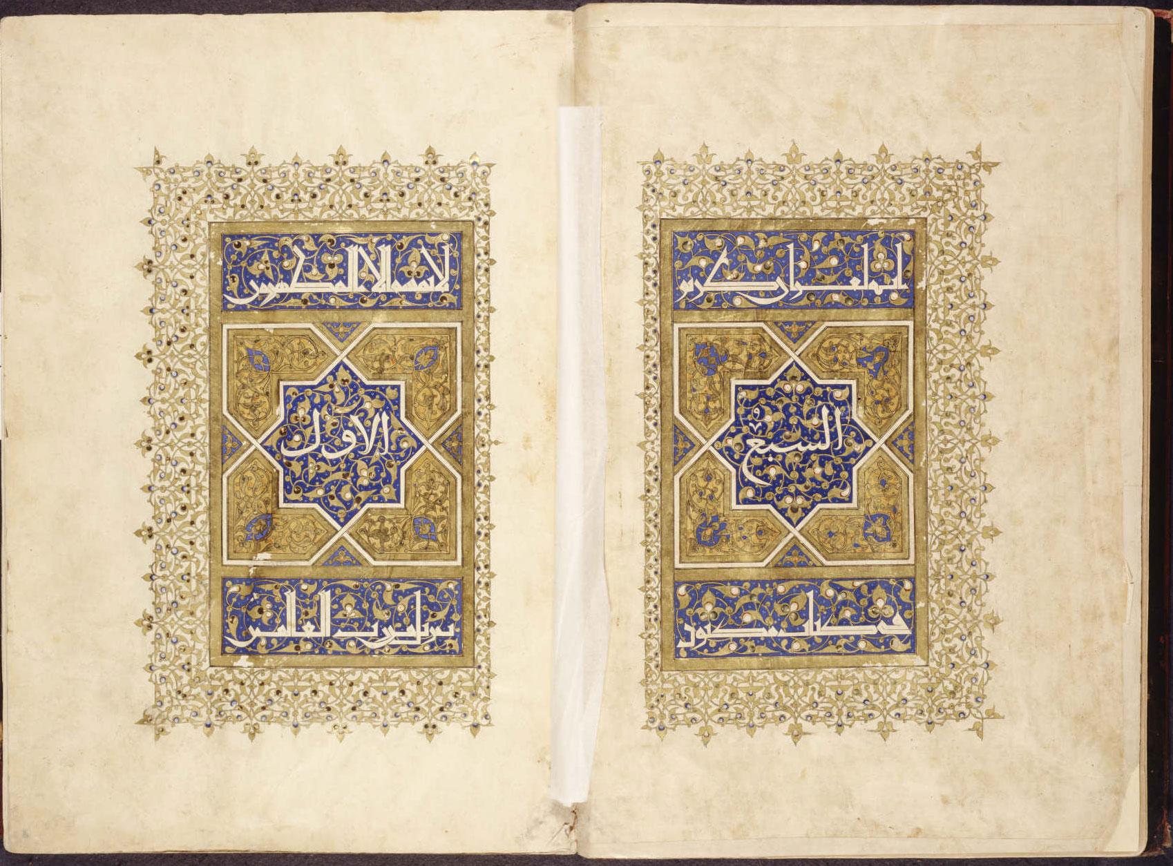 Sultan Baybars' Qur'an, f.1v-2