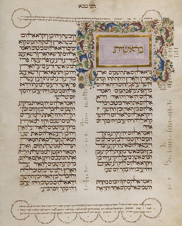 Lisbon Bible, Volume 1, f.23v