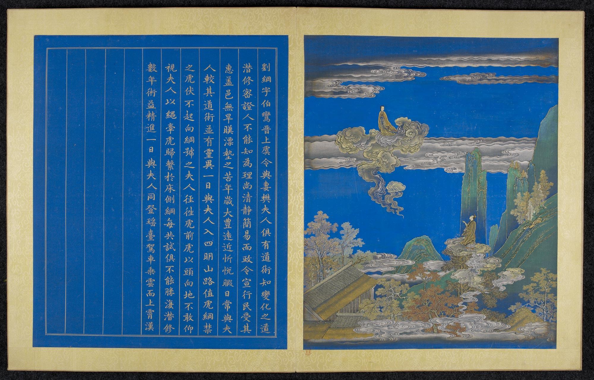 Mr Liu and his Wife Ascend f.11v-12