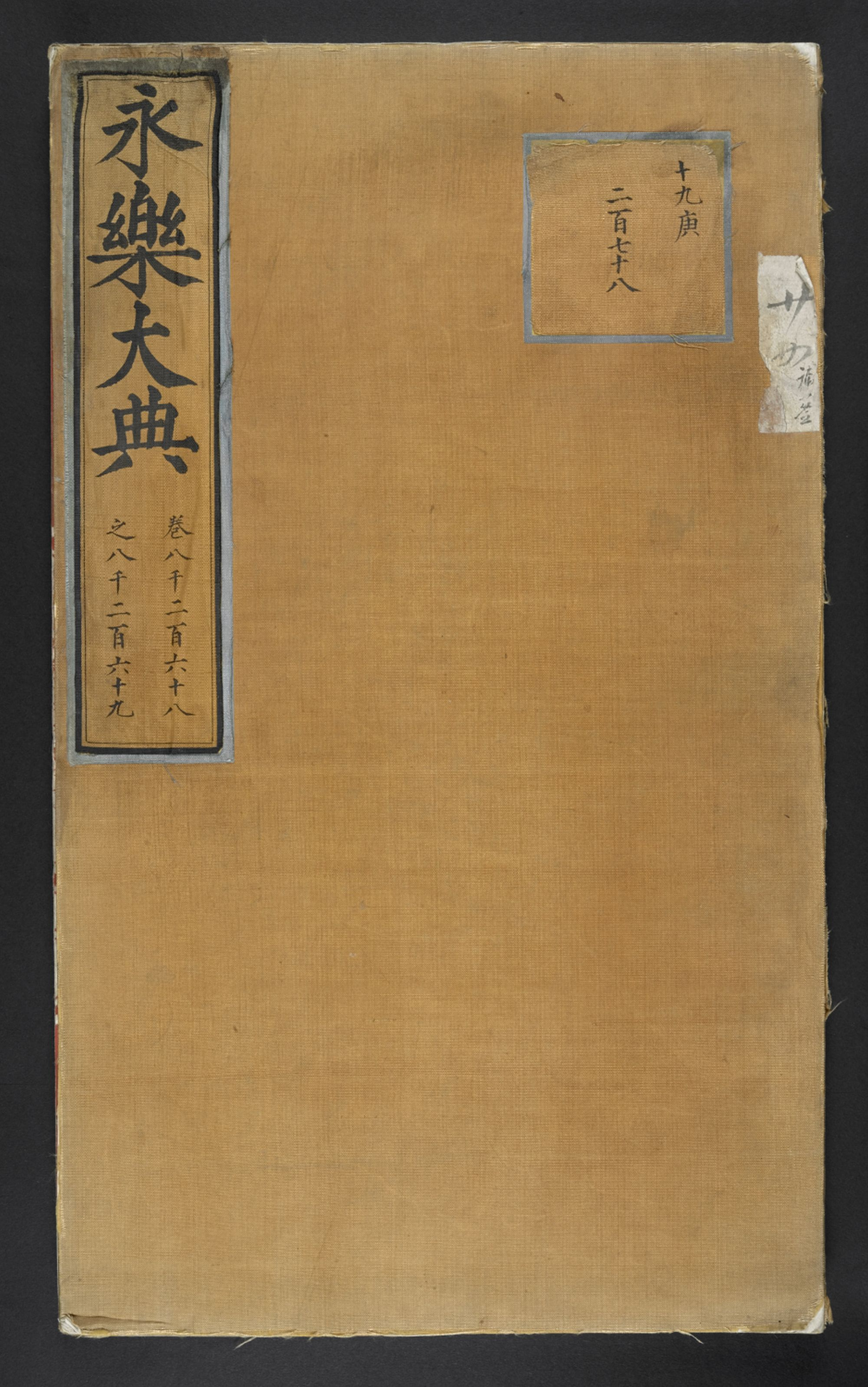 Great Canon of the Yongle Reign