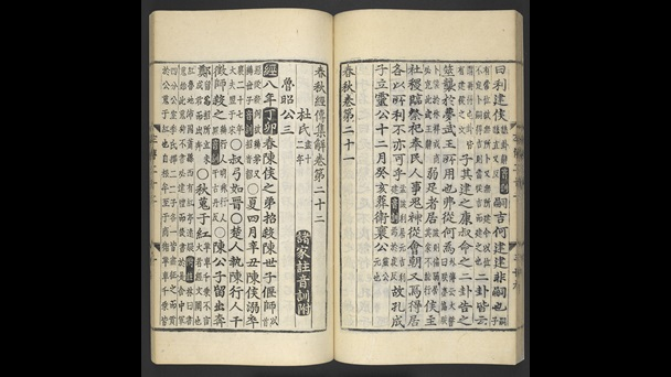 Pages from a Korean movable type edition of the Collected commentaries on the Spring and autumn annals