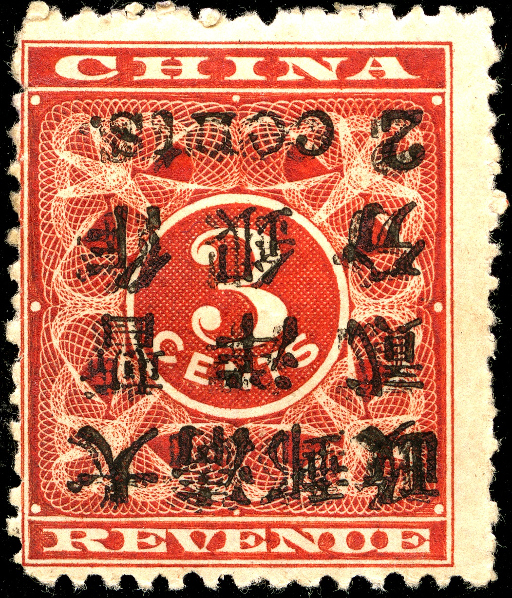 China: 1897 3 cents red revenue with 2 cents surcharge double, both inverted, unused. From the Murray Collection.