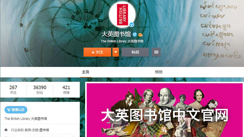 Screenshot of the British Library's Weibo page