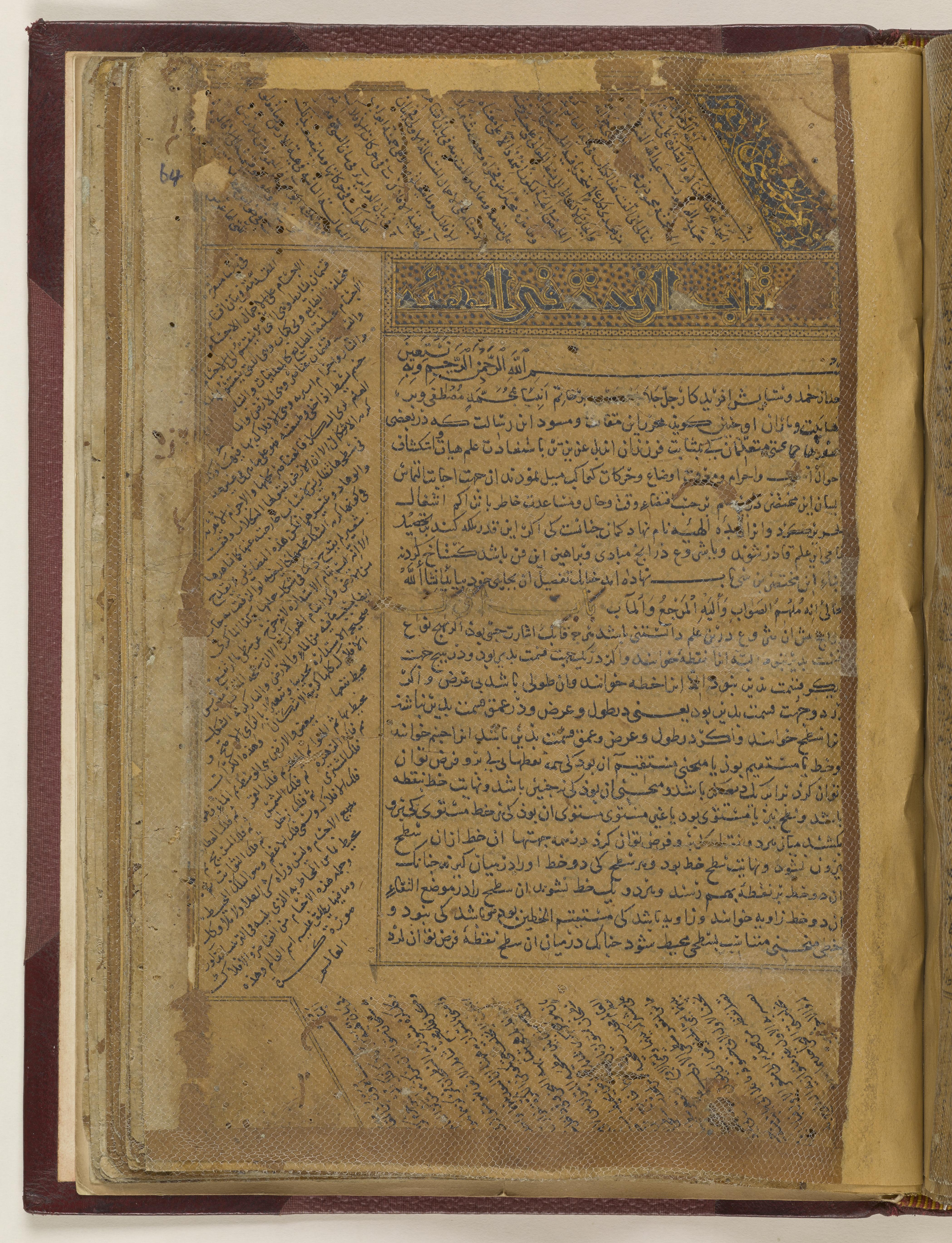 15th century manuscript of Jaghmīnī's Cream of Cosmology (Or 6572, f. 64r)