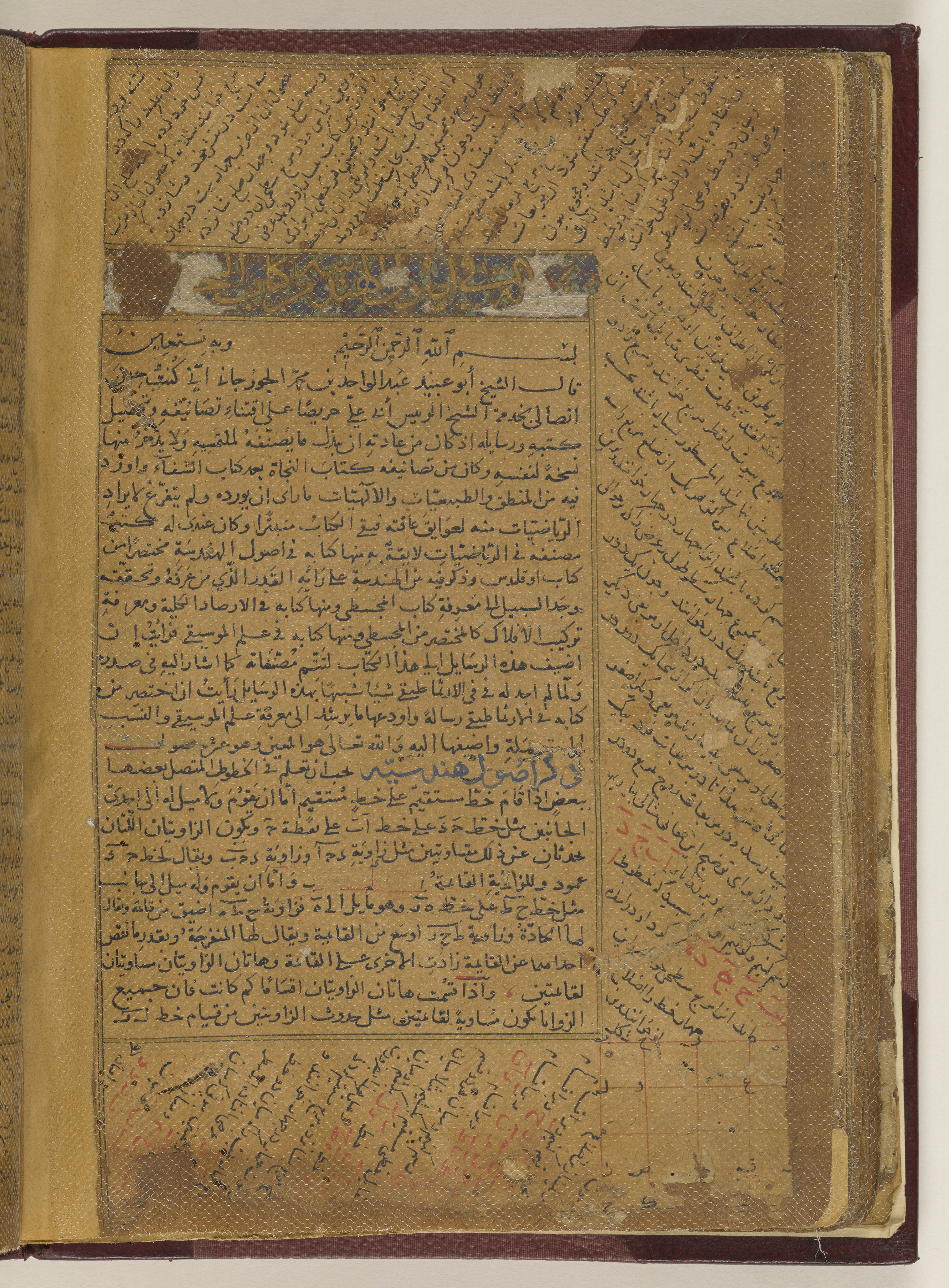 15th century manuscript of text on Euclid's Elements of geometry (Or 6572, f. 52v)