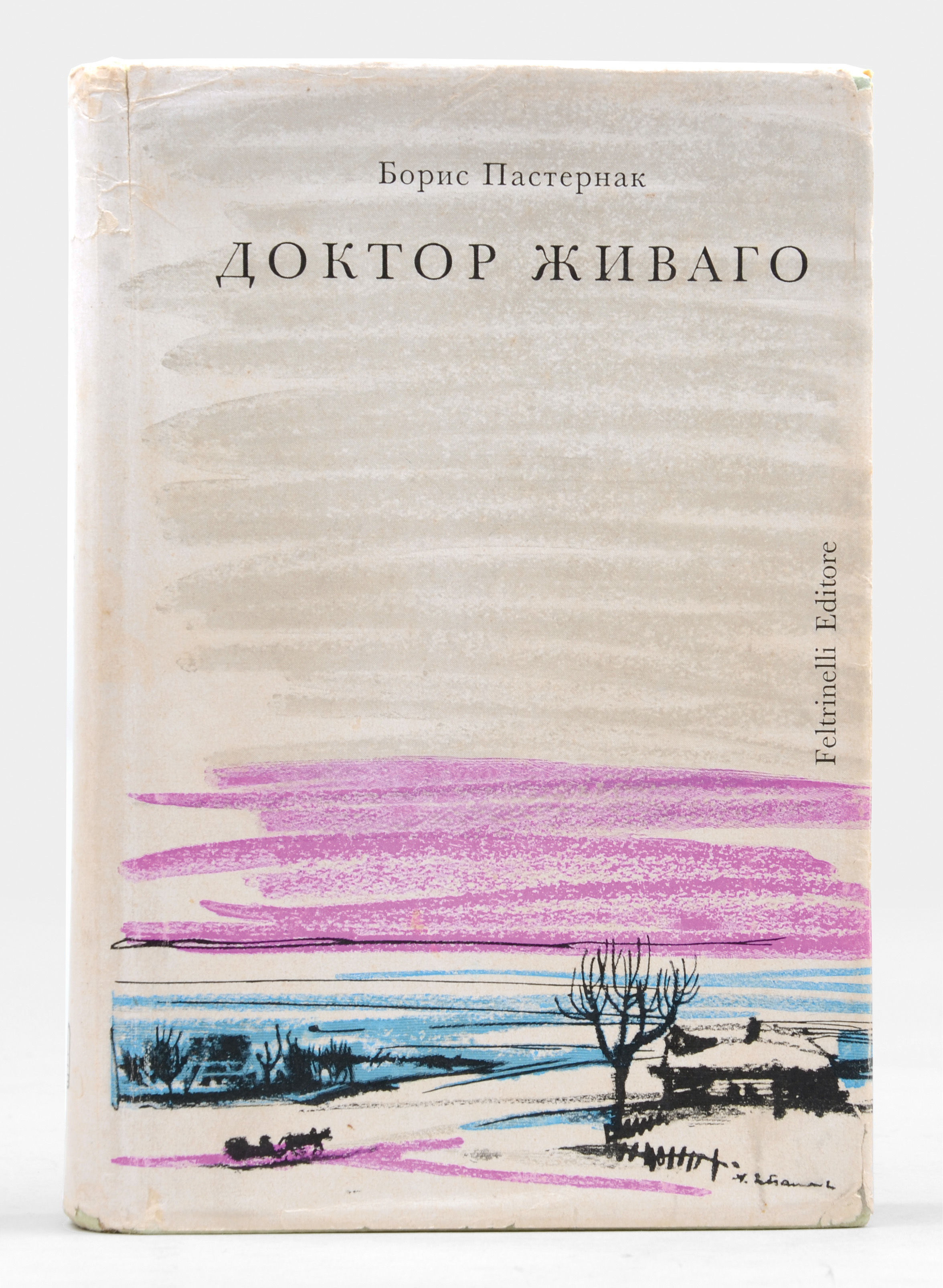 Front cover of 1st Russian edition of Dr. Zhivago. Private Collection