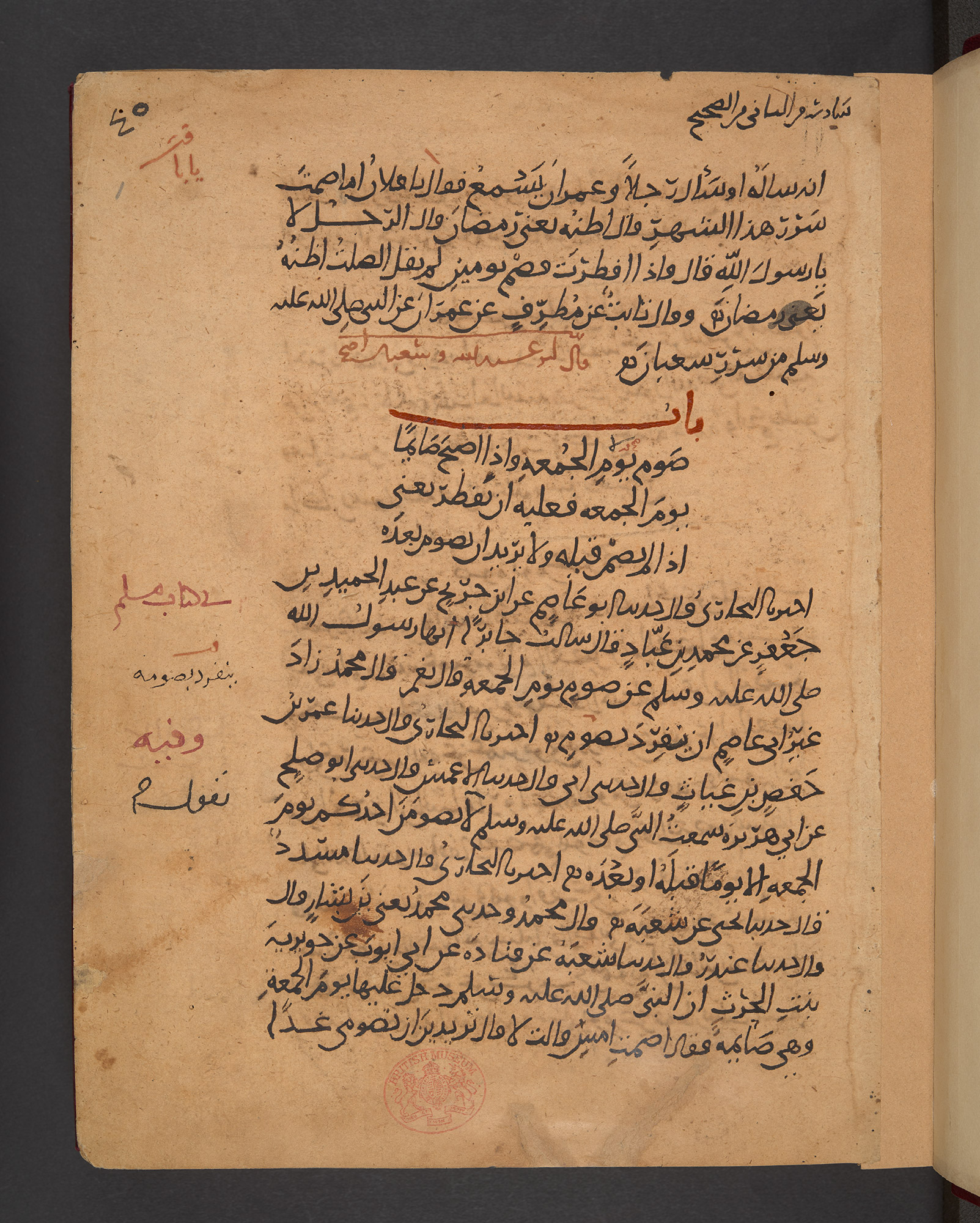 The British Library's oldest dated manuscript of al-Bukhari's collection of hadith, 12th century. Copyright: British Library Board