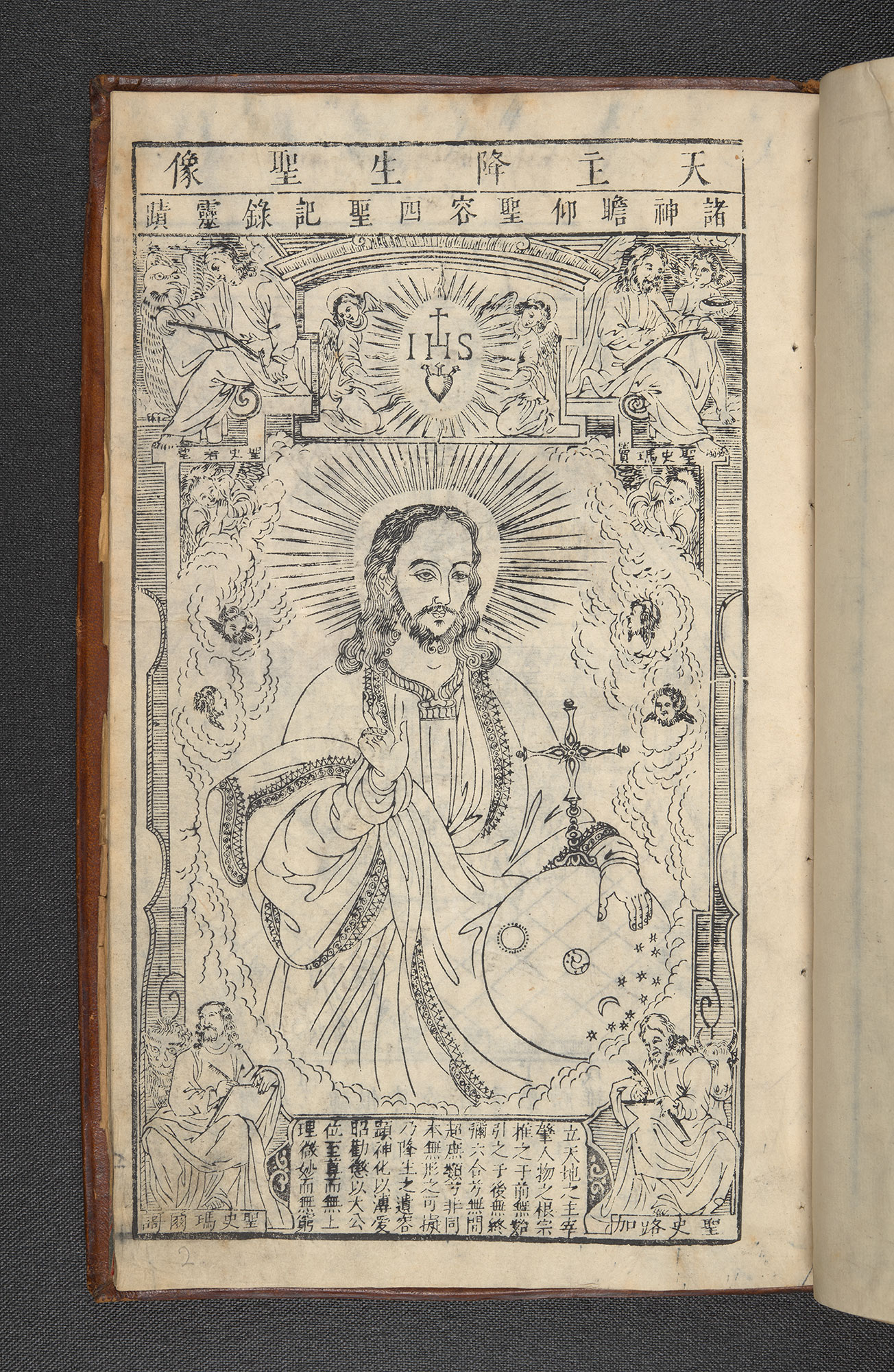 A woodblock-printed Illustrated Life of Jesus in Chinese, 1637. Copyright: British Library Board