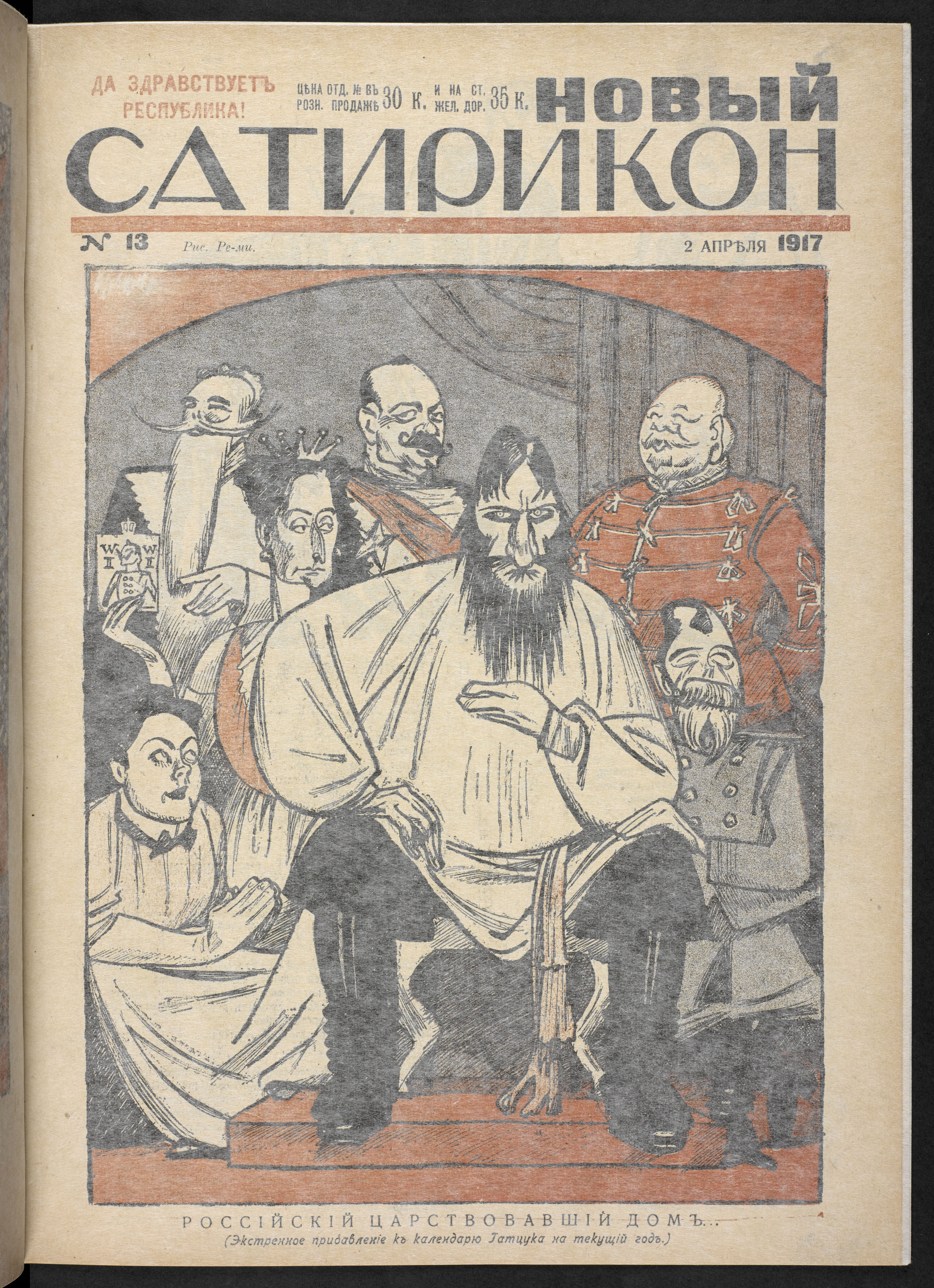 Novyi Satirikon (New Satiricon), April 1917, cover. Caricature of Grigorii Rasputin (c) British Library Board