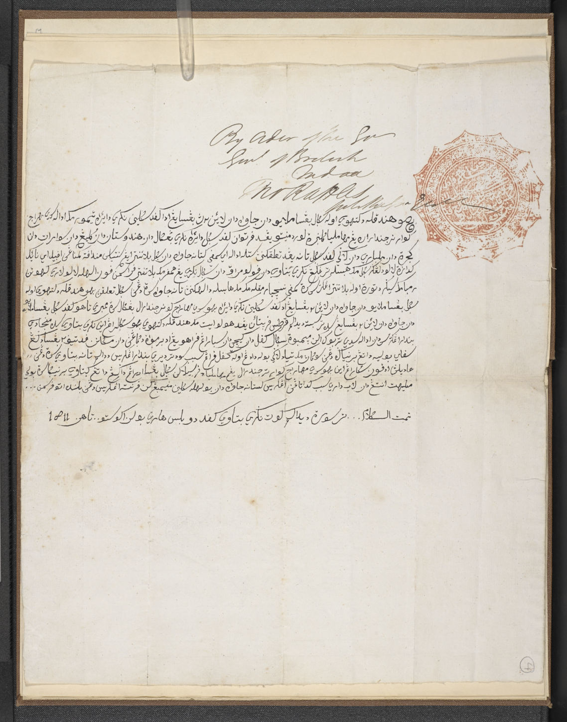 The announcement of the British capture of the island of Java from the Dutch in August 1811 signed by Thomas Stamford Raffles Malay Manuscripts British Library