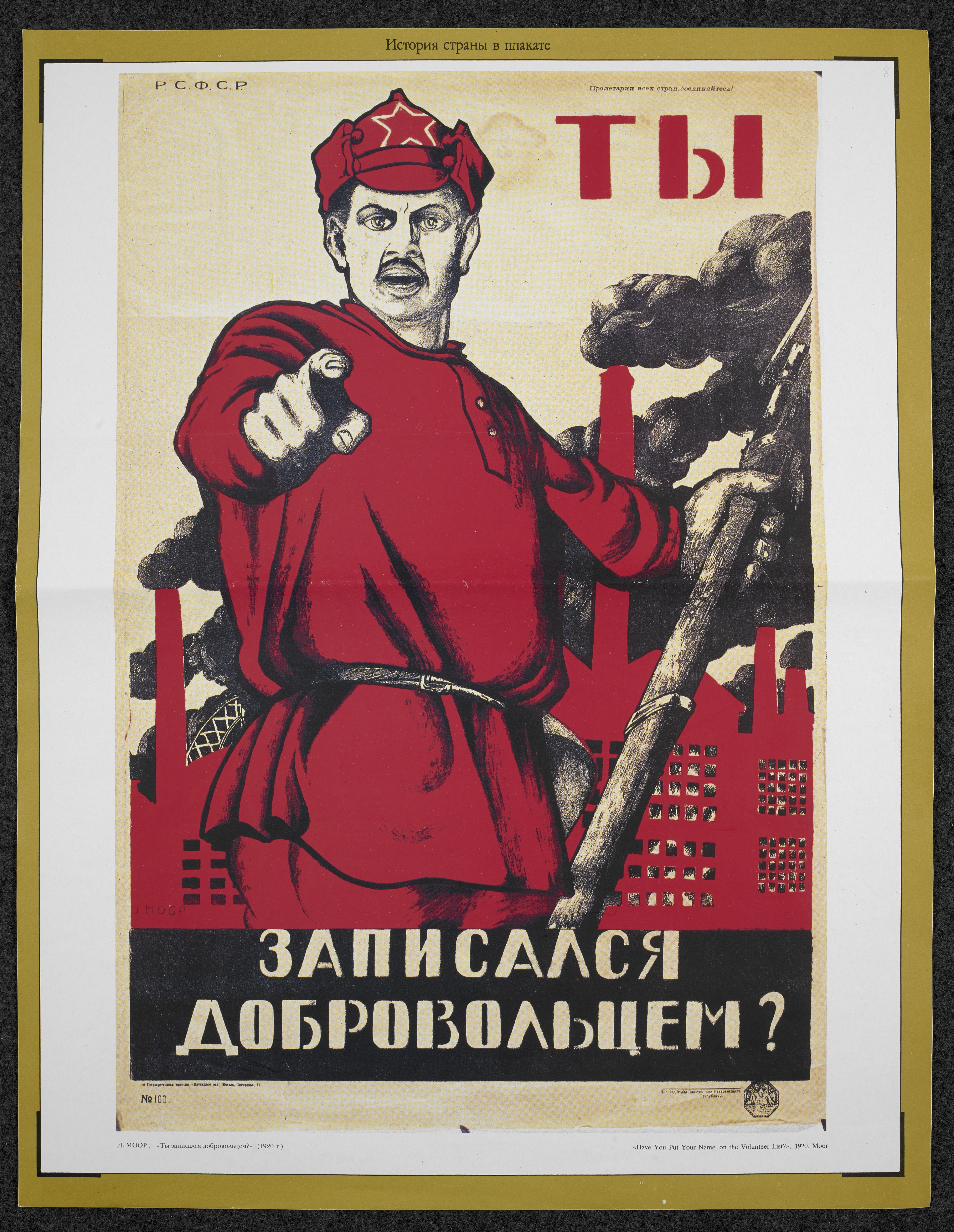 Red Army poster (c) British Library