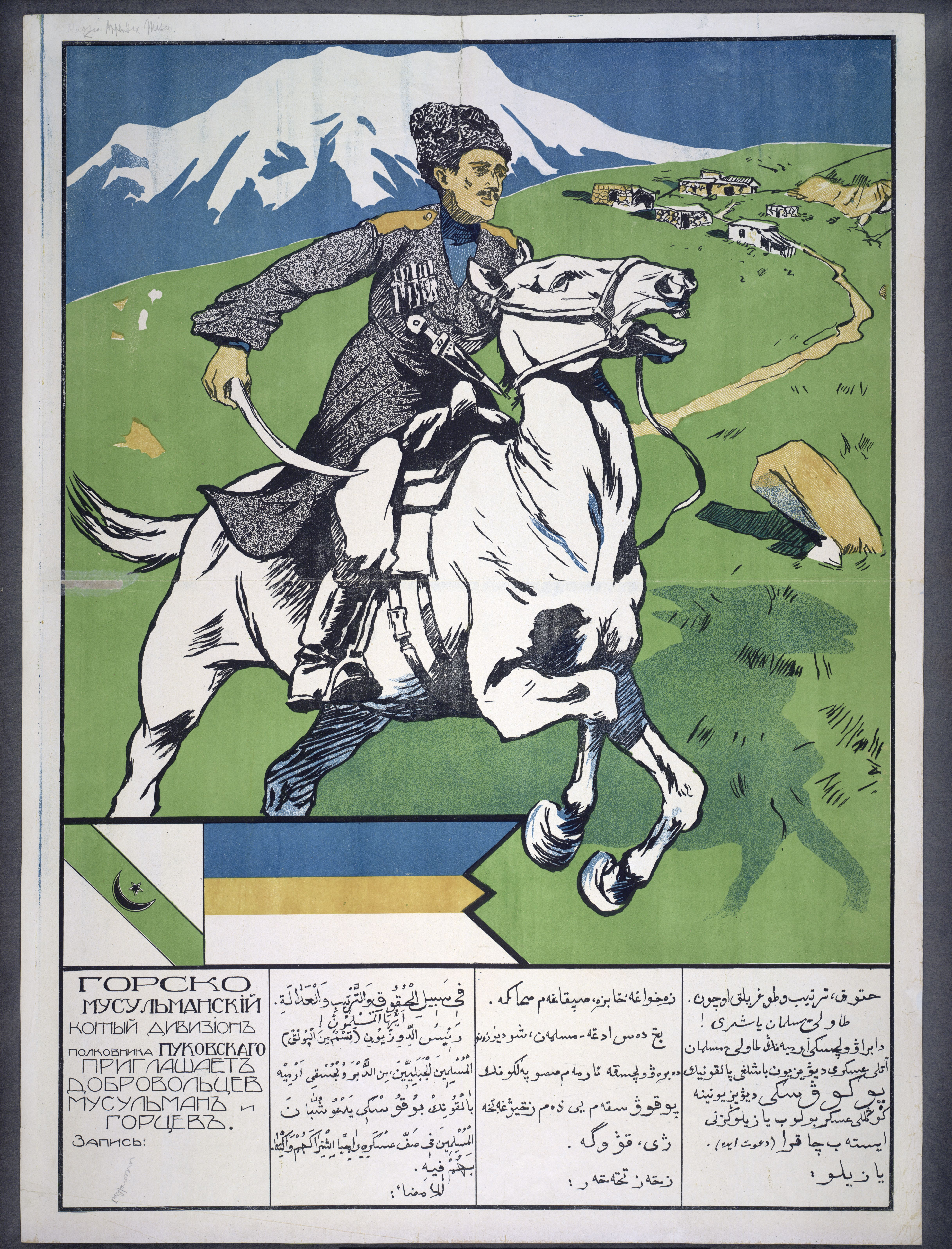 White Army recruitment poster, circa 1919 (c) British Library