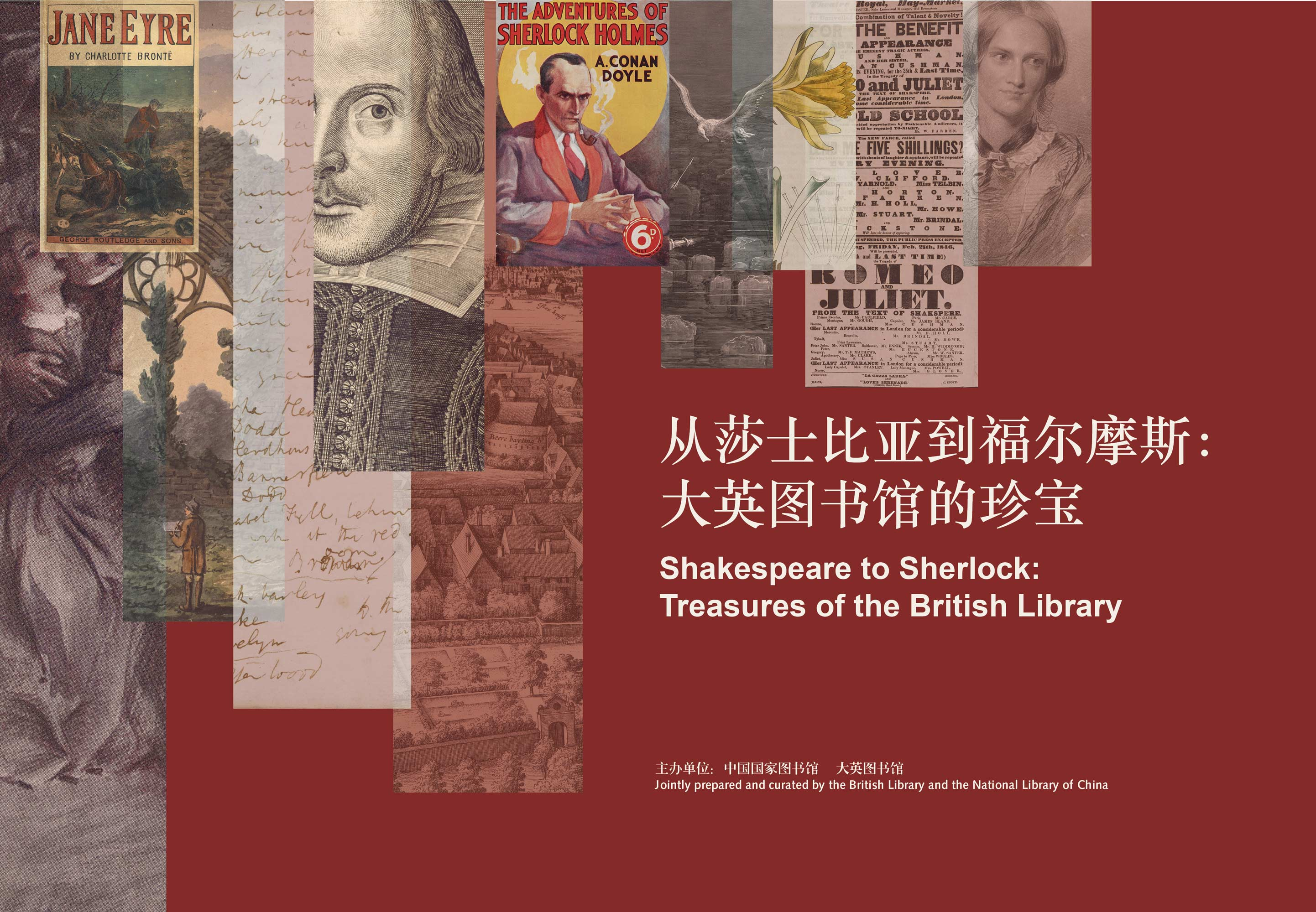 Shakespeare to Sherlock: Treasures of the British Library exhibition main visuals