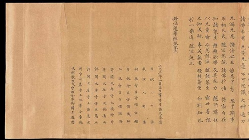 End of a manuscript on fine yellow paper with Chinese characters in columns