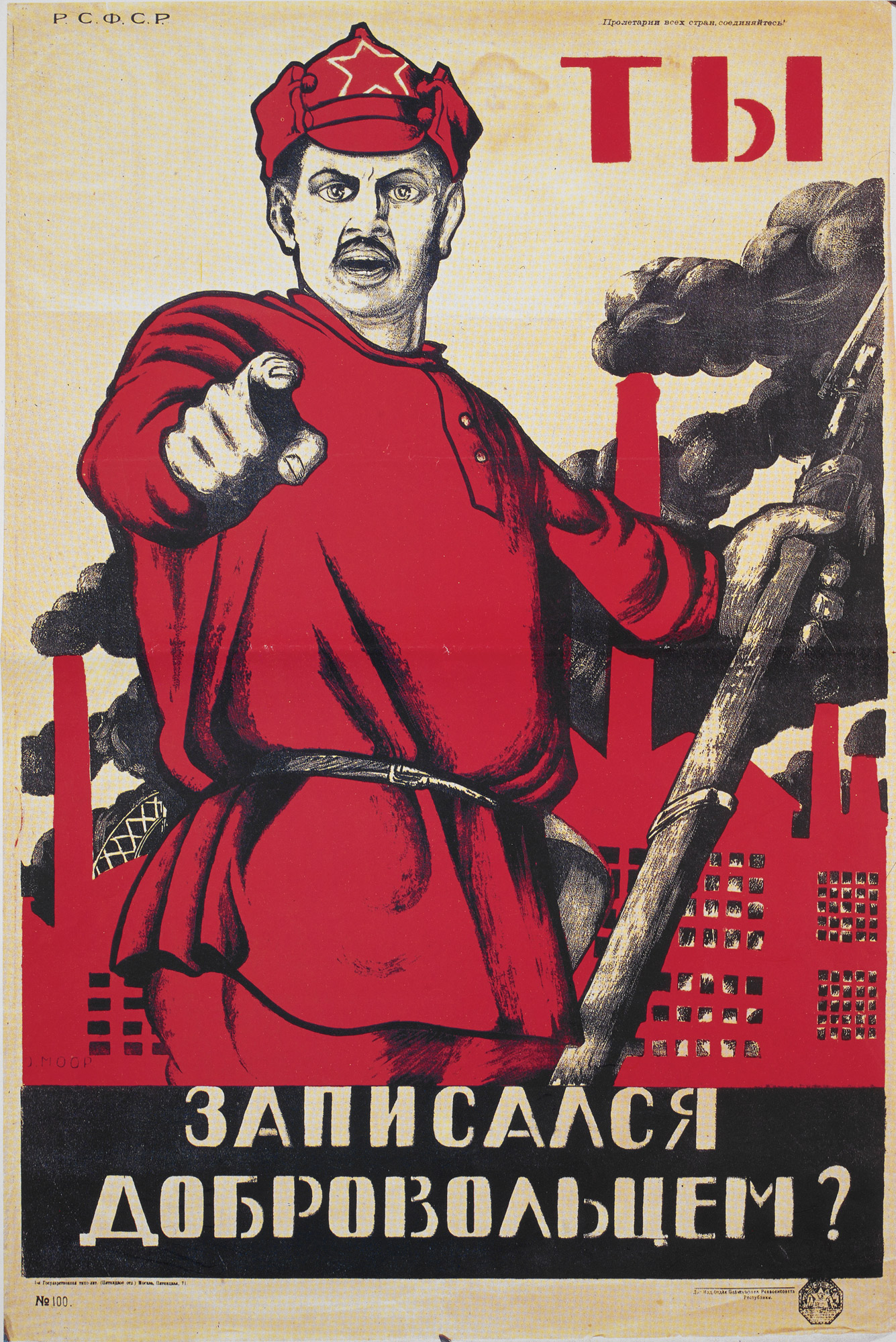 Russian Revolution propaganda poster