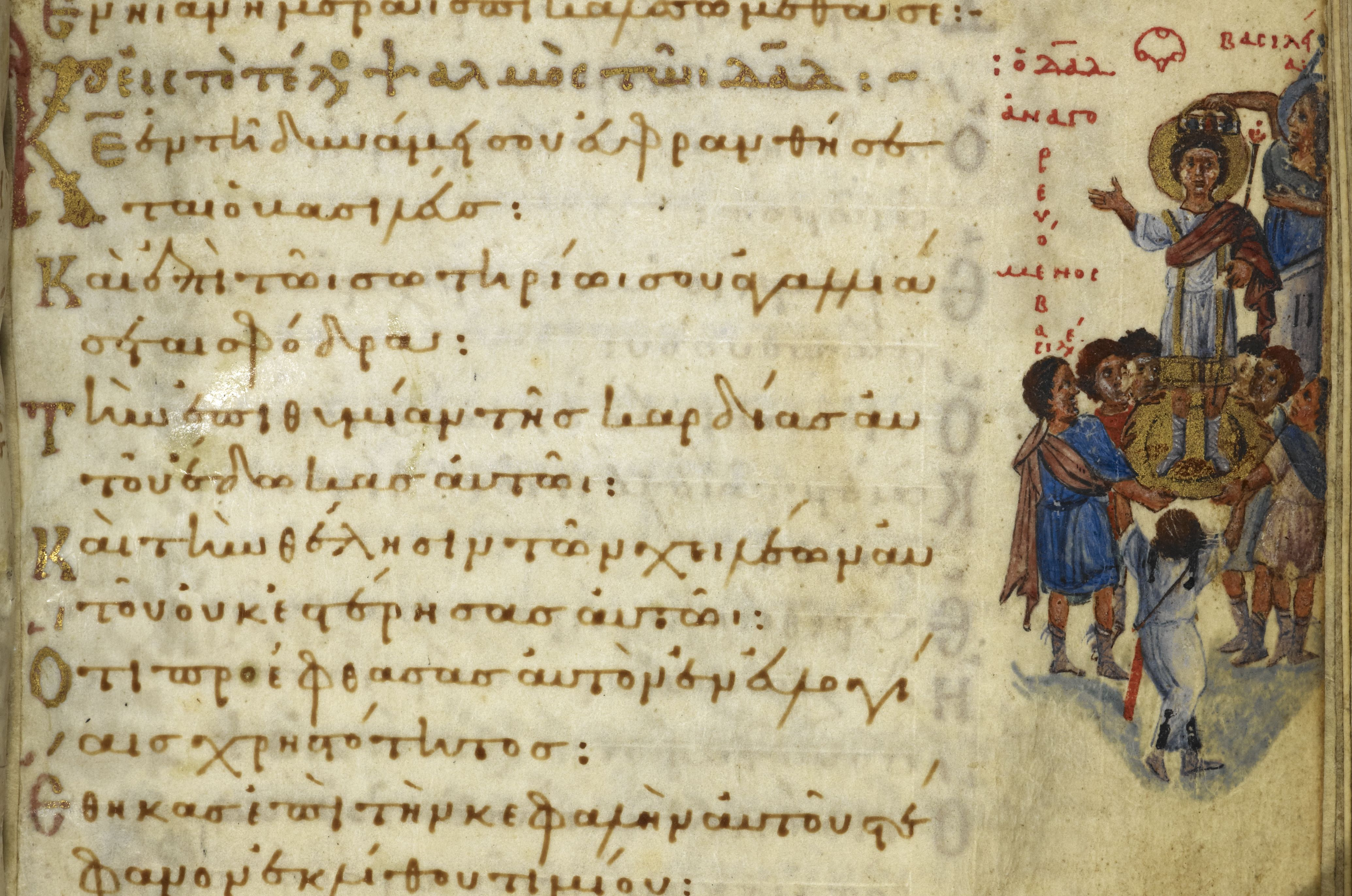 Greek Manuscripts at the British Library