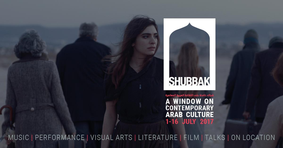 Shubbak at the British Library