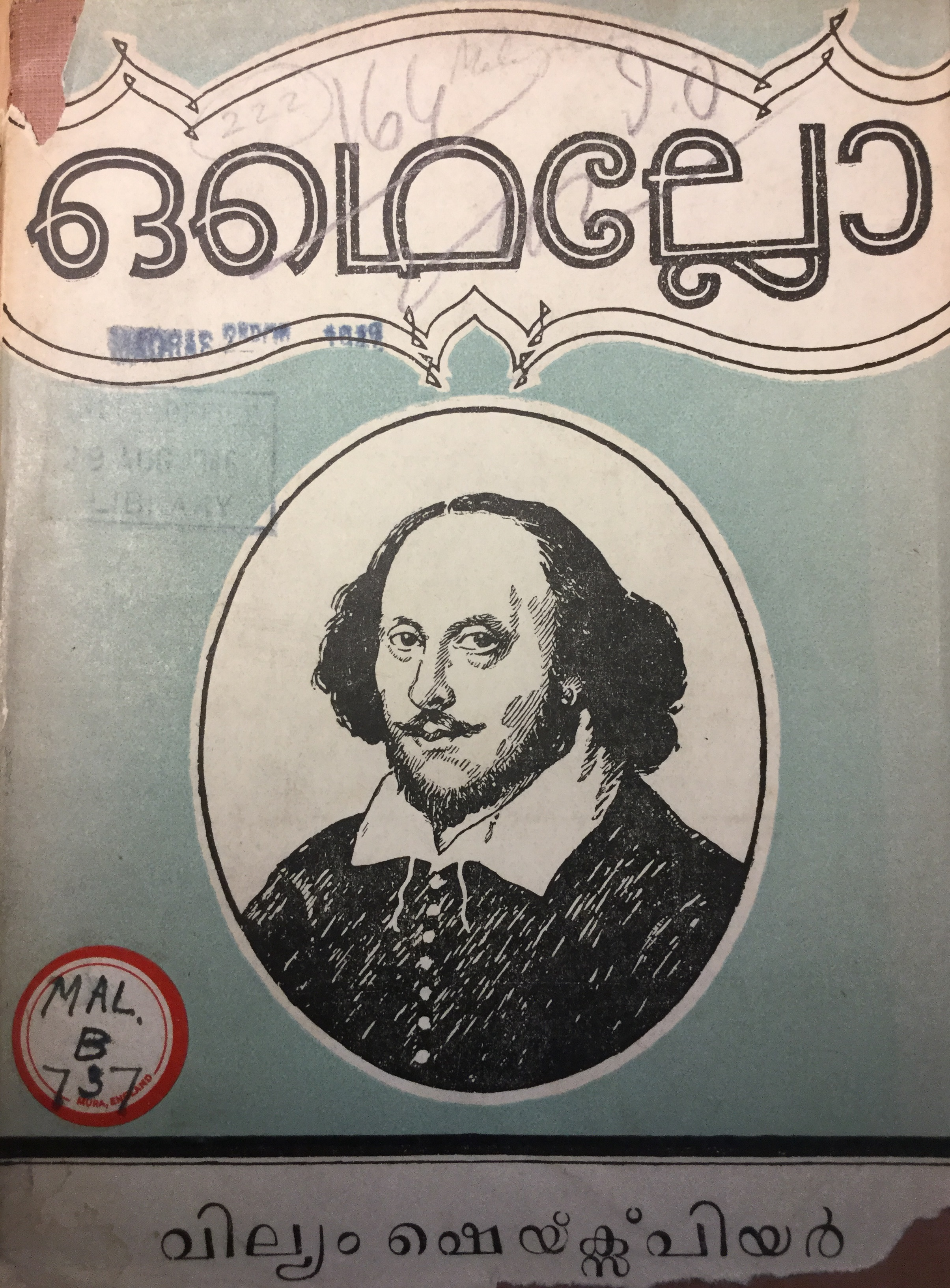 Front cover of William Shakespeare's 'Othello' in Malayalam (1942, British Library, Mal B 737)