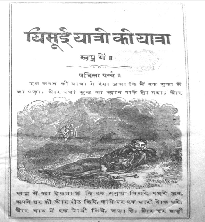 Yisūī Yātrī kī Yātrā, A Hindi Translation of the Pilgrim's Progress (1867, 14154.a.11)