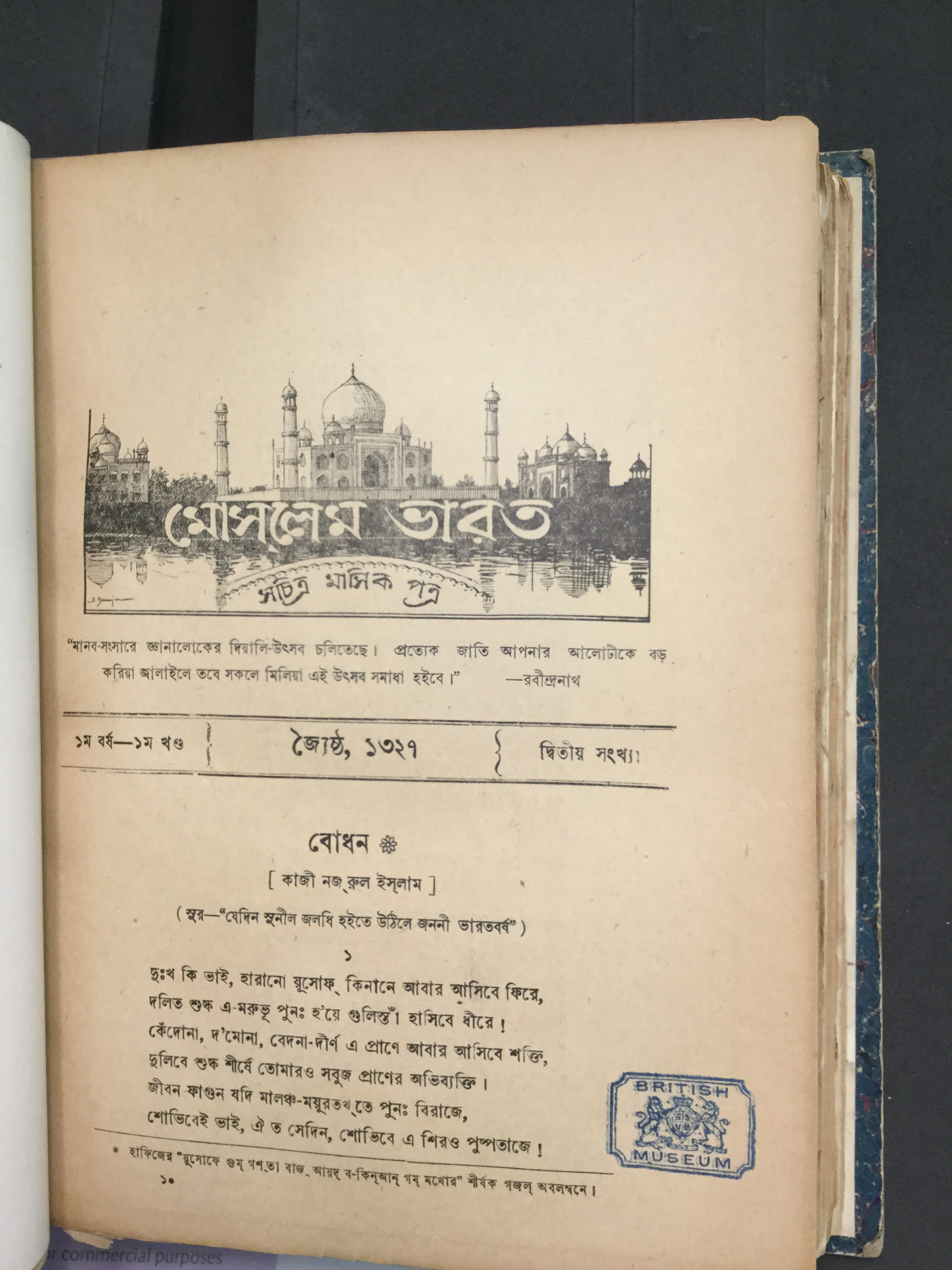 Kazi Nazrul Islam and the Bengal Partition