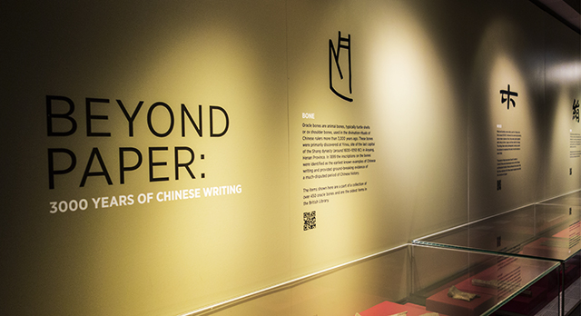Beyond Paper exhibition