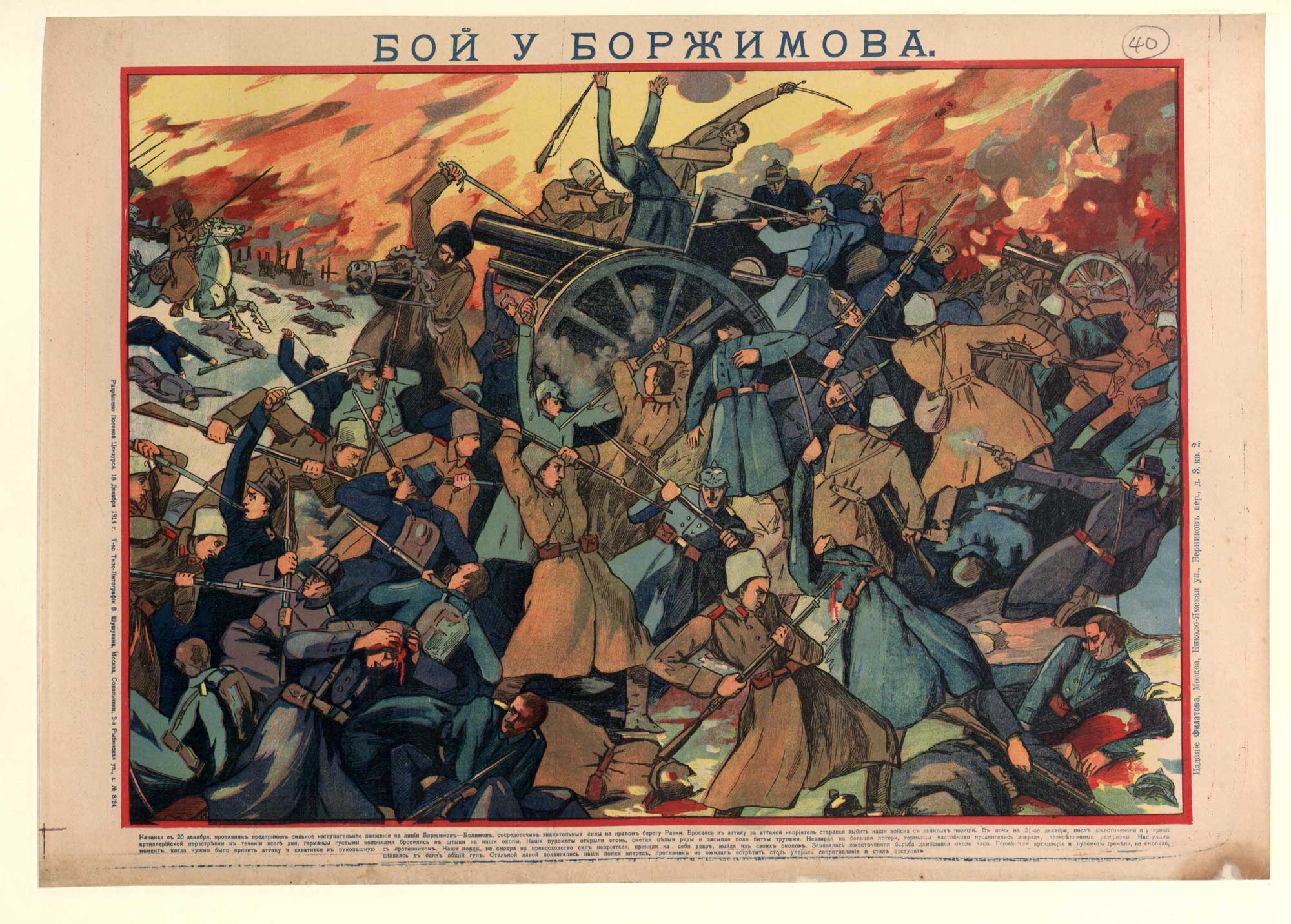 The Battle of Borjimow