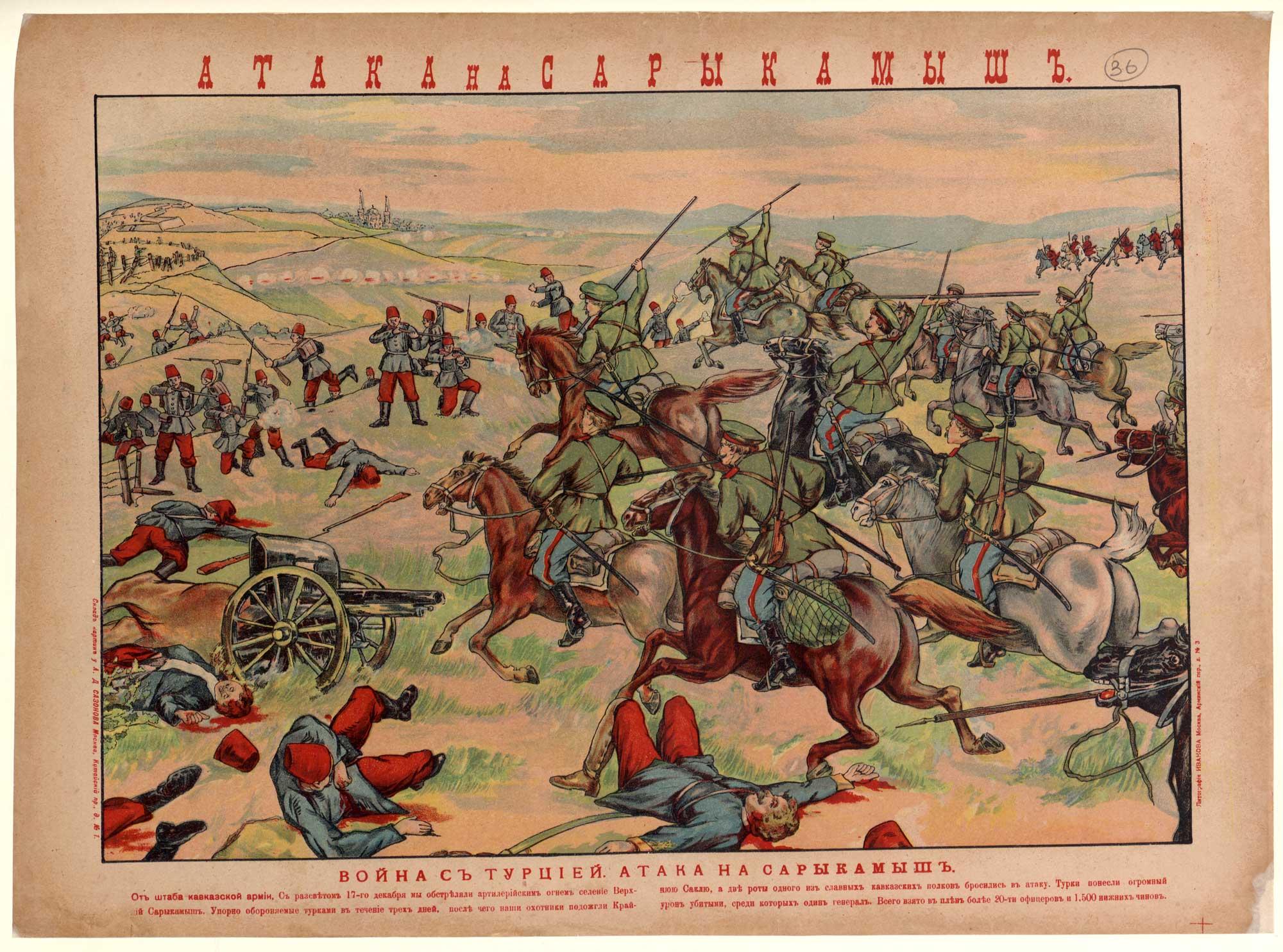 The Battle of Sarikamish