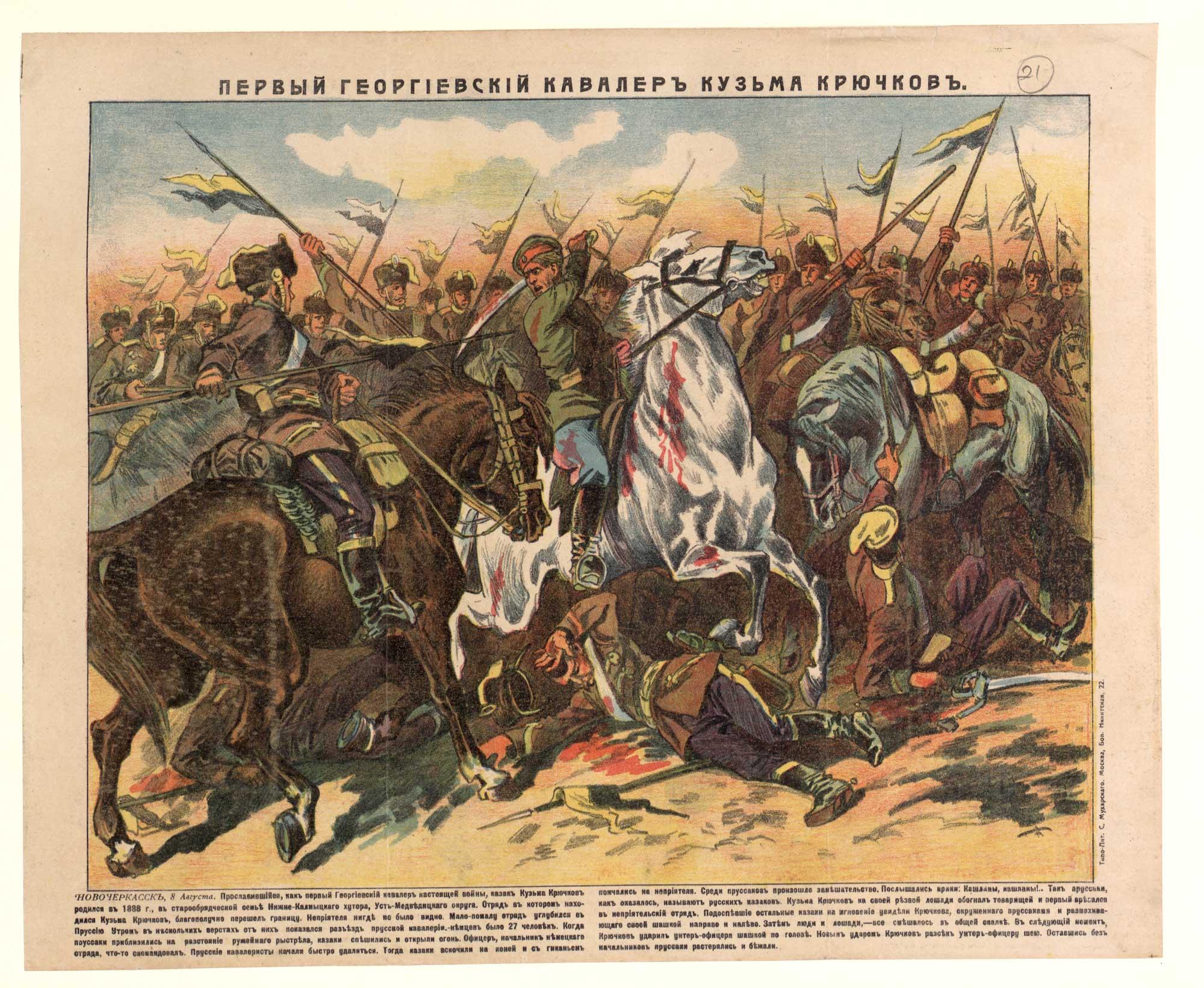 The first St George 'cavalier' Kozma Kriuchkov