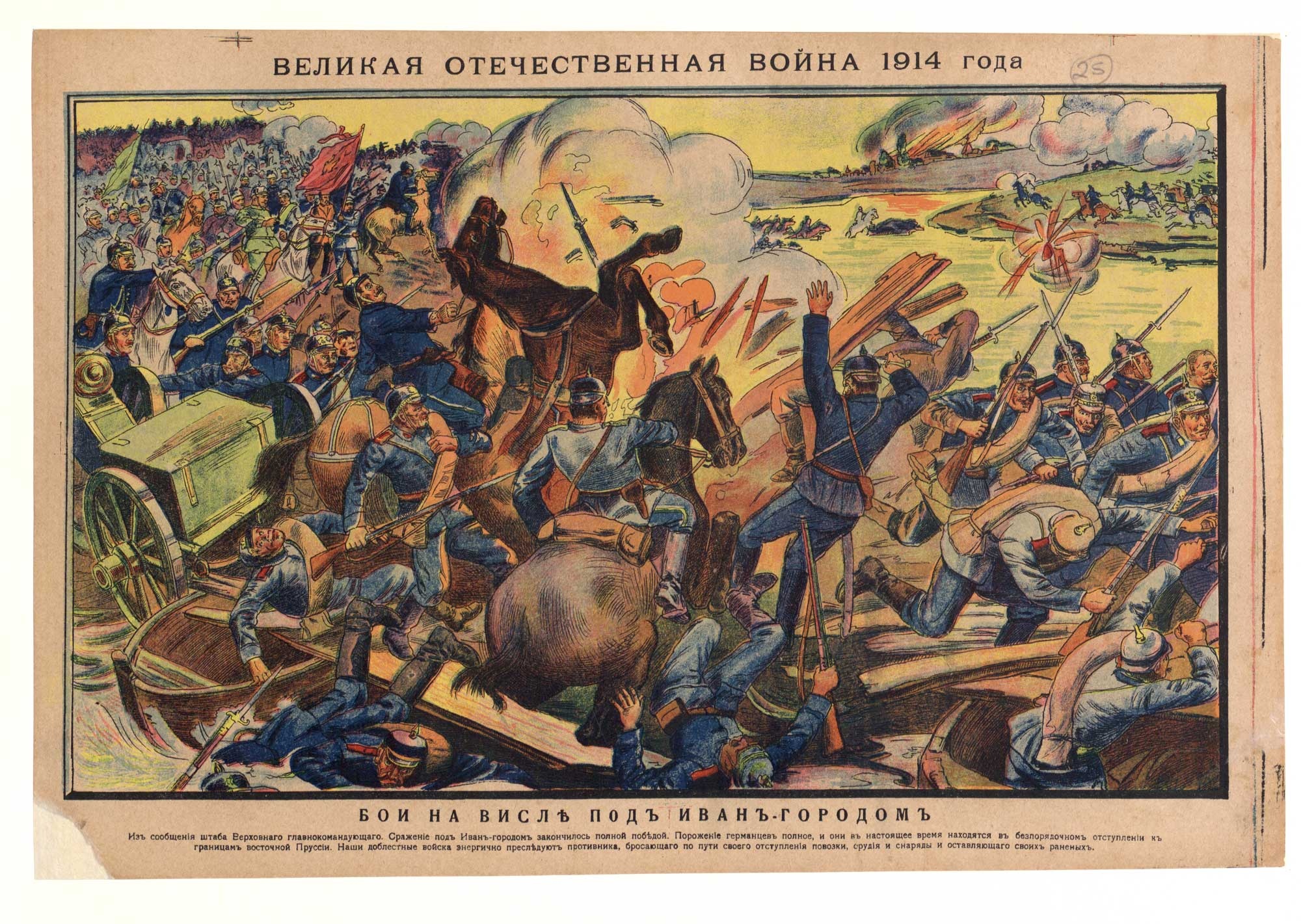 The Great Patriotic War of 1914