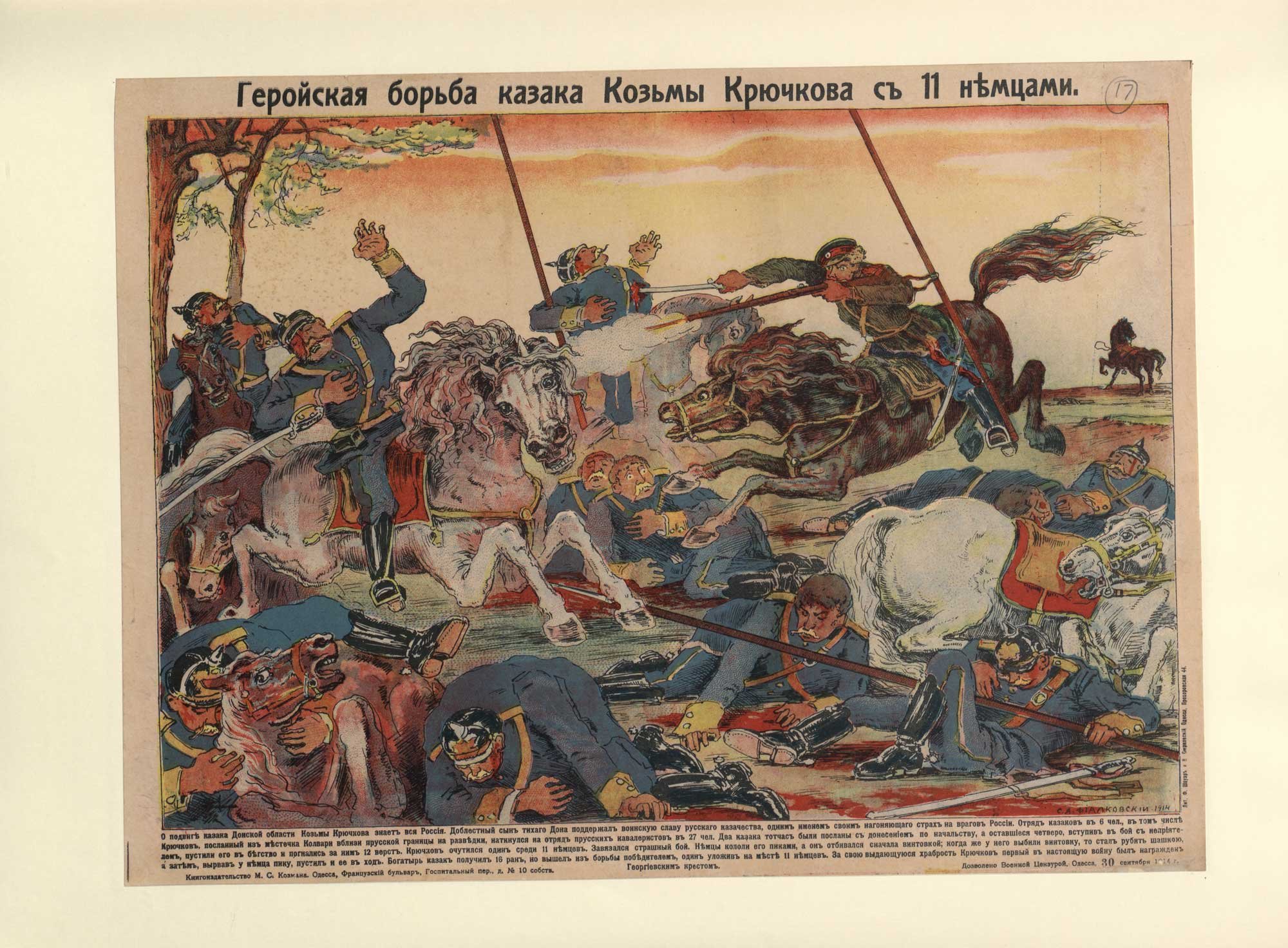 A heroic battle of the Cossack Kozma Kriuchkov with 11 Germans