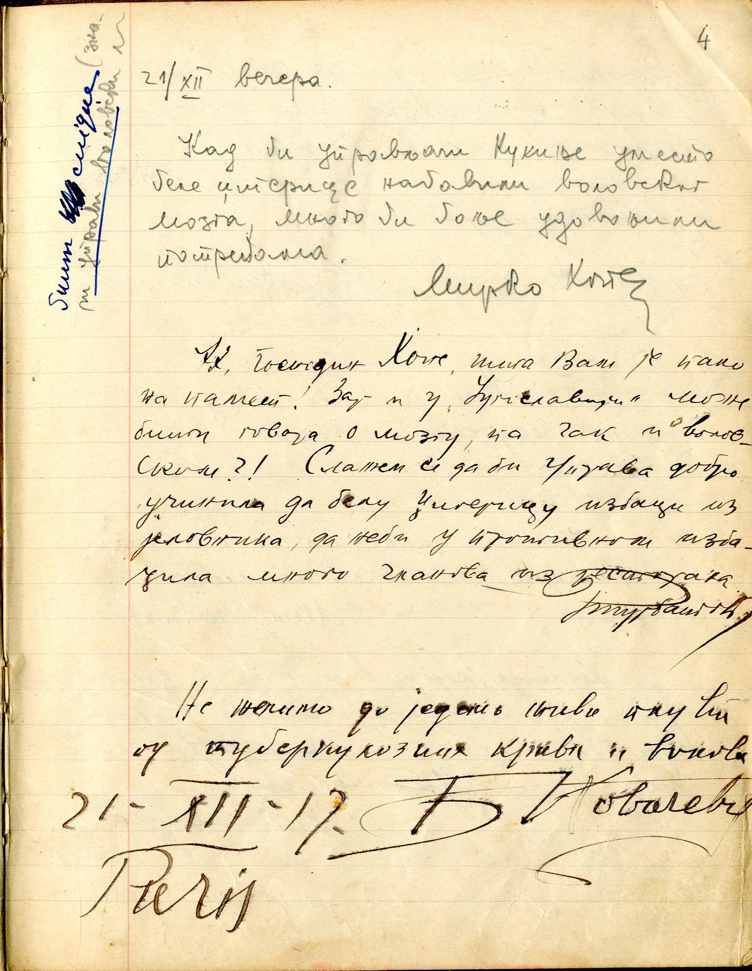 "Restaurant ""Jugoslavia"", Paris guestbook"