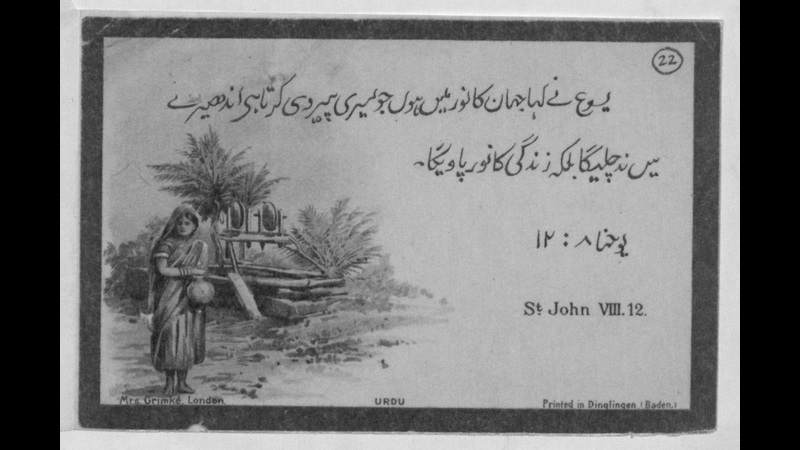 Letter by E B Howell, Censor of Indian Mail, regarding a Christian prayer card