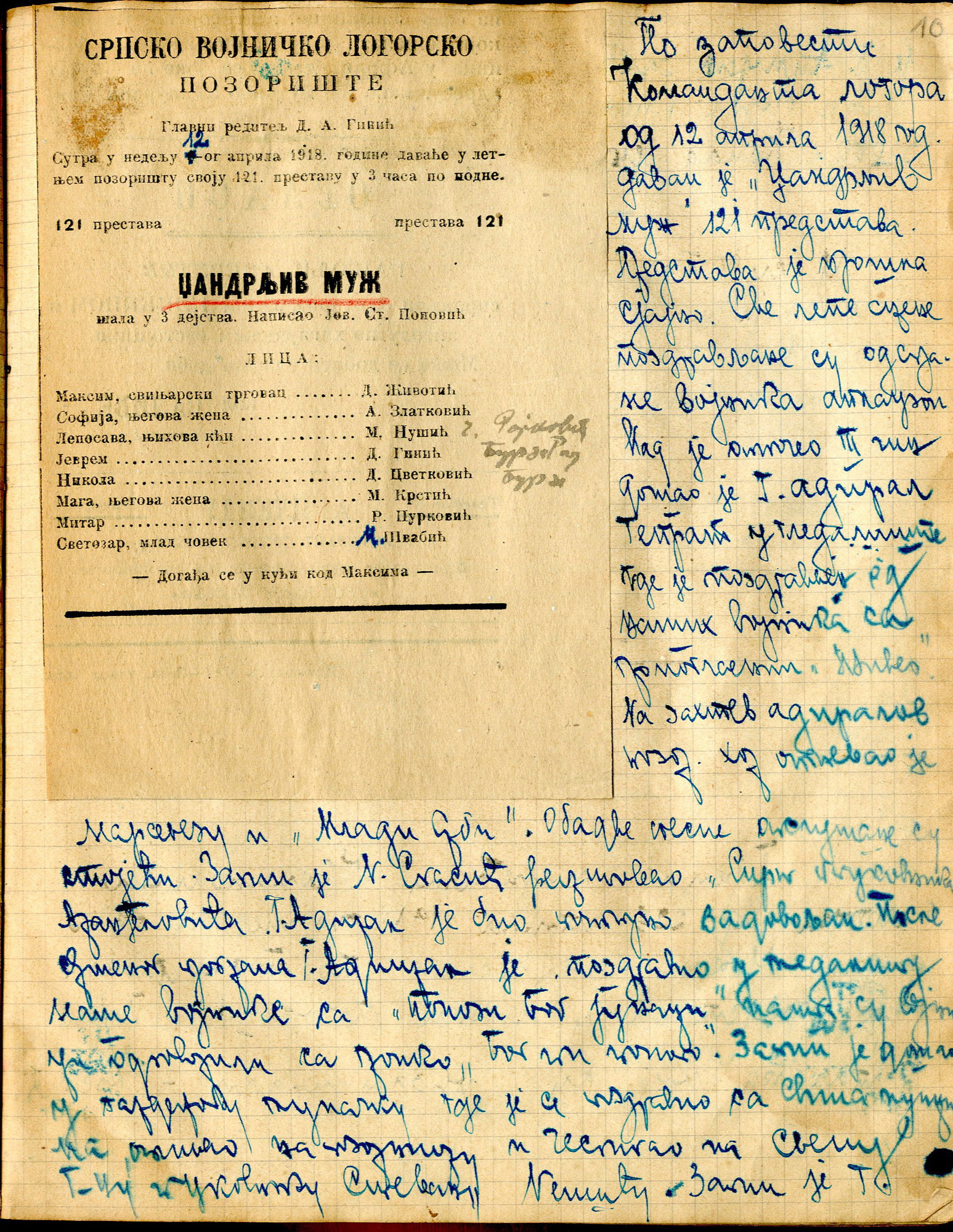 Fragment of diary of Serbian military camp theatre in Nador, Tunisia