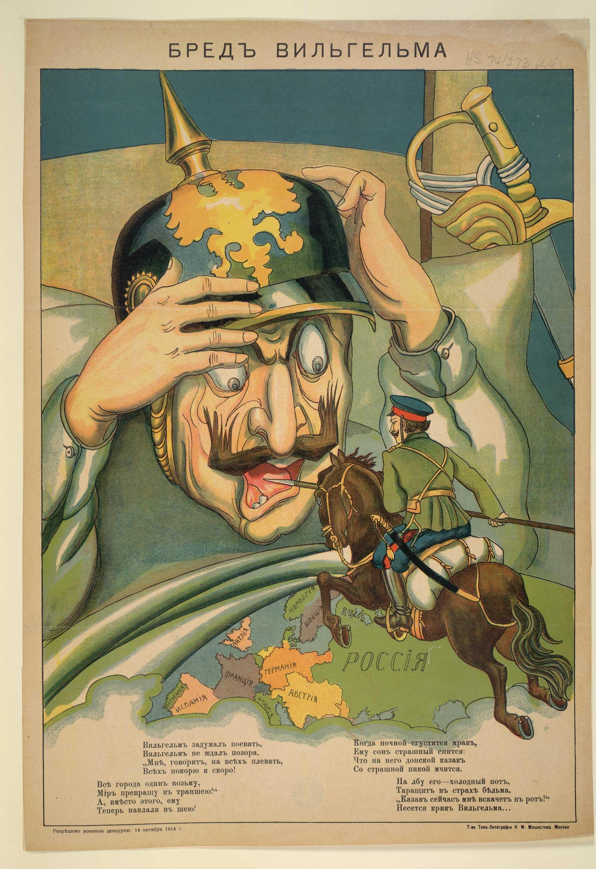 Bred Vil'gel'ma [The ravings of Wilhelm]