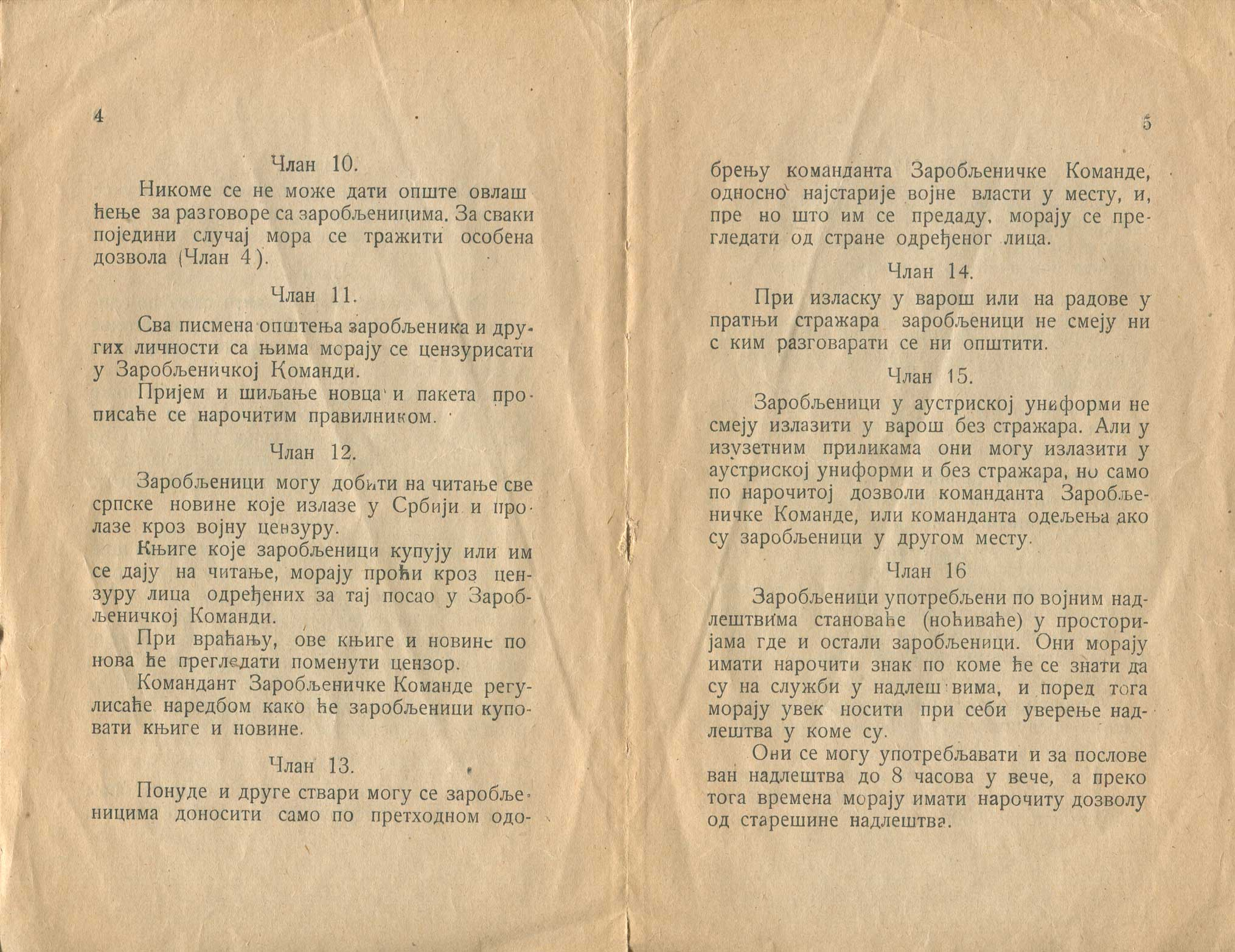 Serbian publication detailing the rules for the treatment of Austrian prisoners of war, 1914.