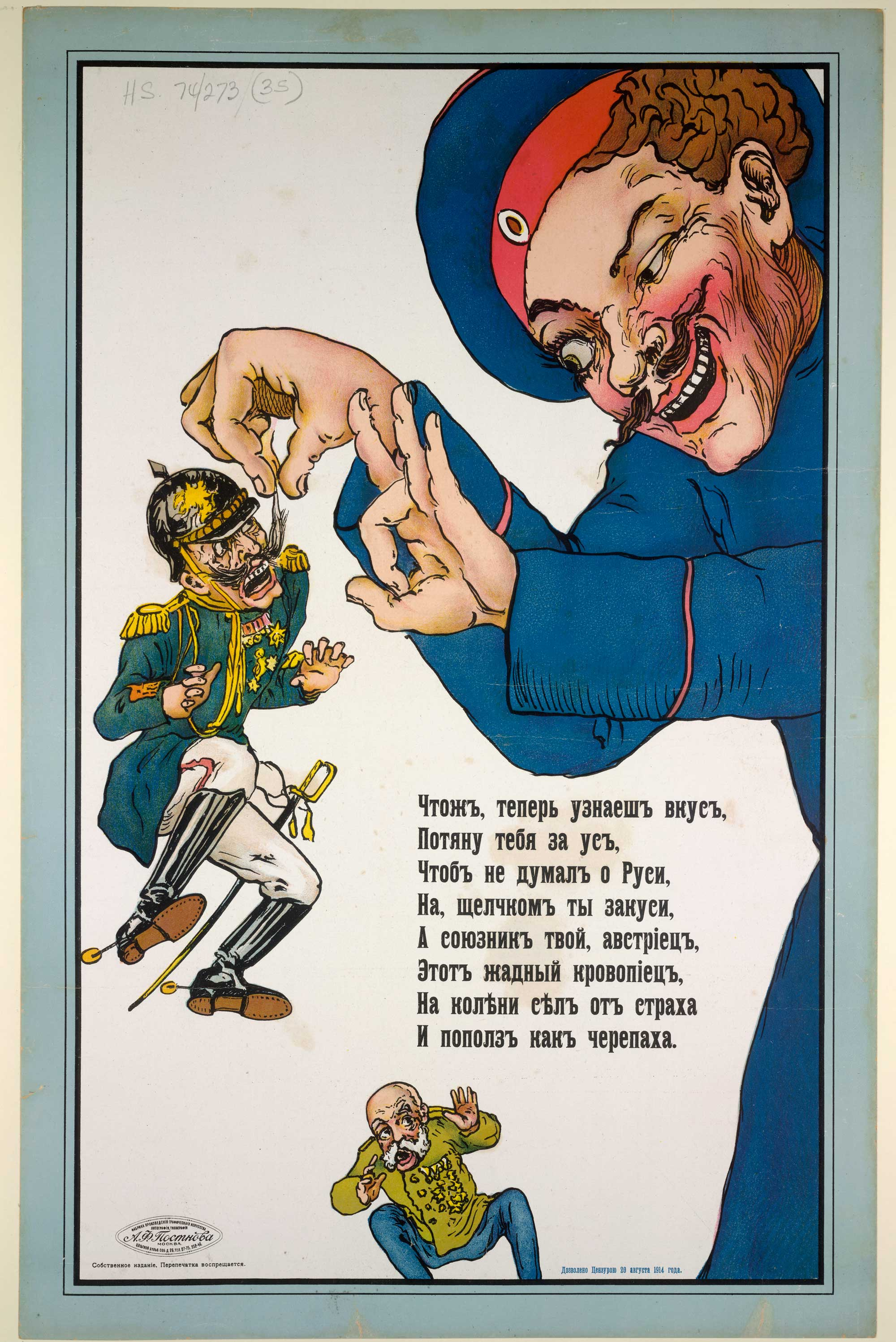 This Russian propaganda poster shows a caricature of Kaiser Wilhelm II (1859–1941) – the last German emperor and king of Prussia, whose policies had contributed to the outbreak of the war.