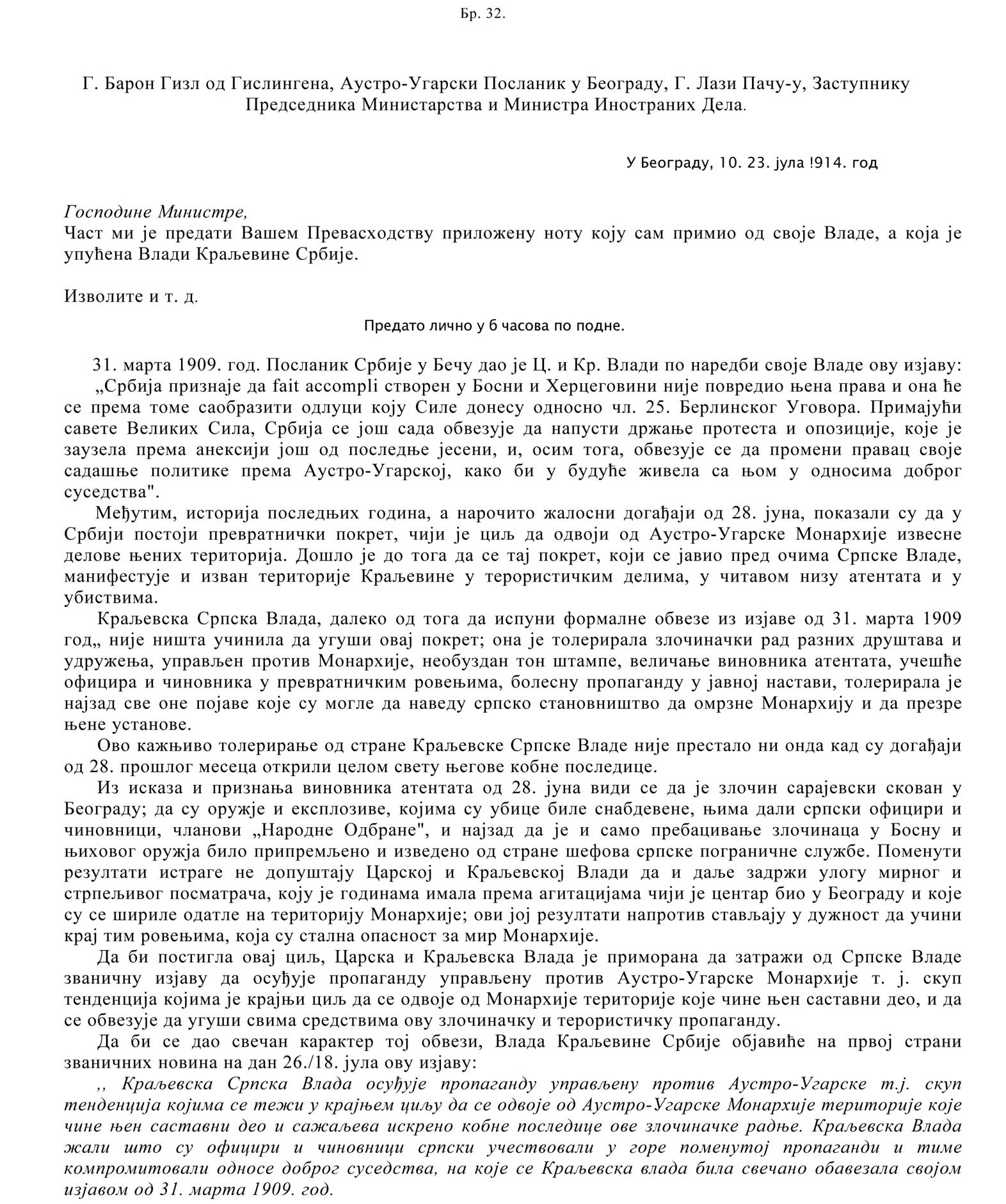 Austrohungarian ultimatum to Serbia and Serbian response