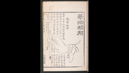 Chinese calligraphy manual