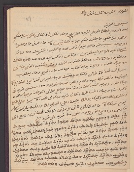 Mosul letter