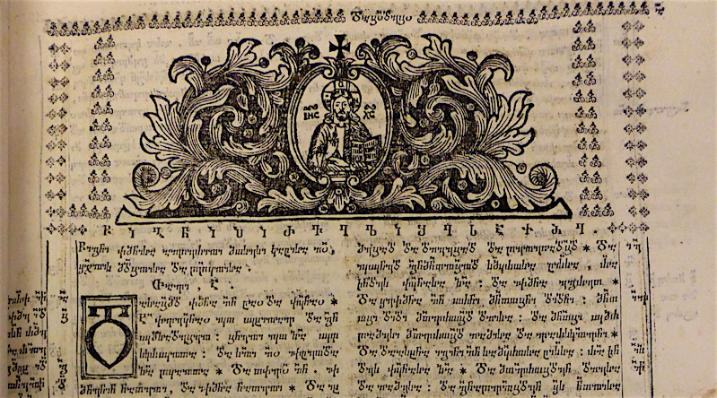 The earliest printed Georgian Bible published in Moscow in 1743 (Or.72.d.2)
