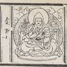 Woodblock-printed page illustrating a Buddhist saint, Chinese and Mongolian scripts in columns