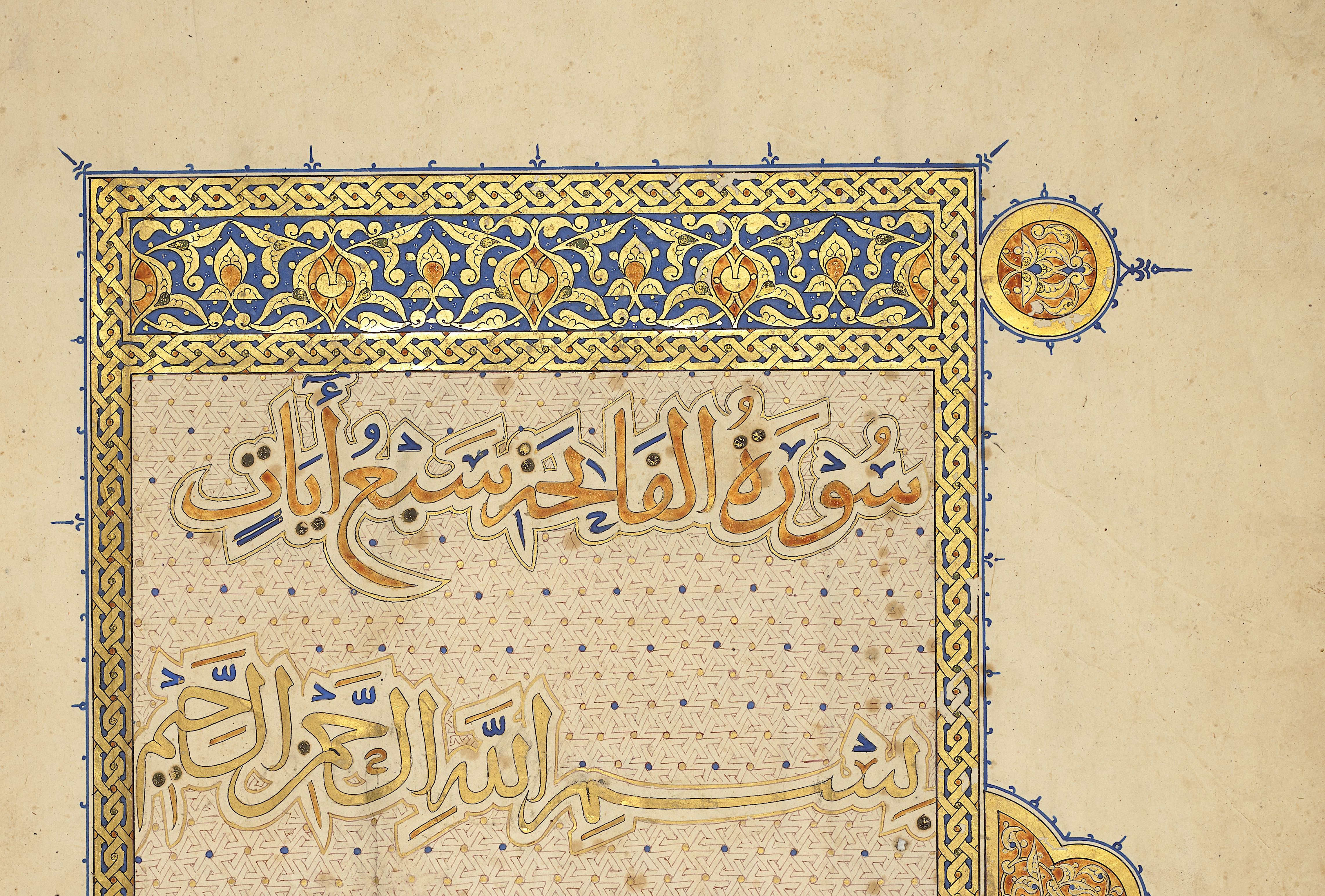 Sūrat al-Fātiḥah at the beginning of Sultan Baybars' seven-volume Qur'an