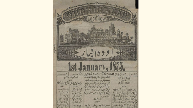 The Avadh Akhbar, of which the British Library holds issues for 1875-81, and 1884