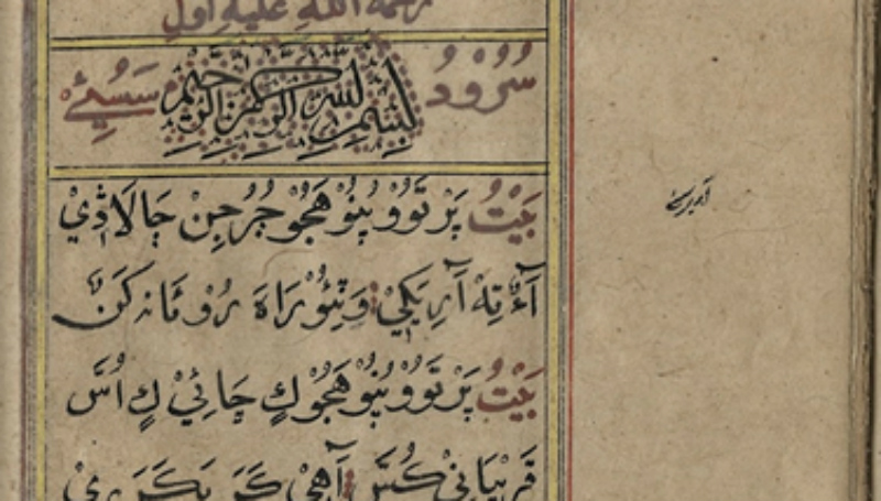 from the opening folio of Shaha jo risalo (19th century) / Or. 2987.