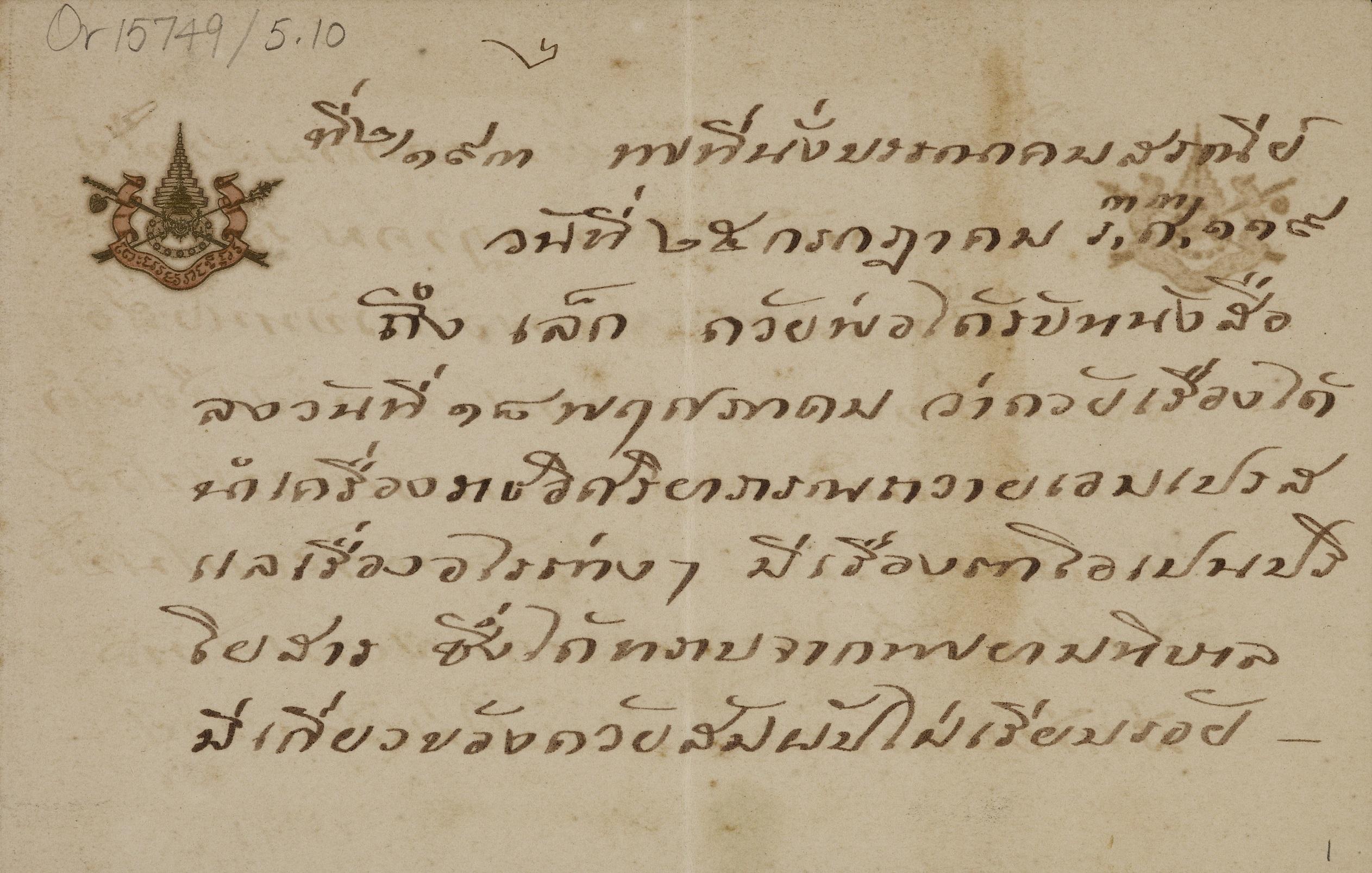 Rama V to Chakrabongse
